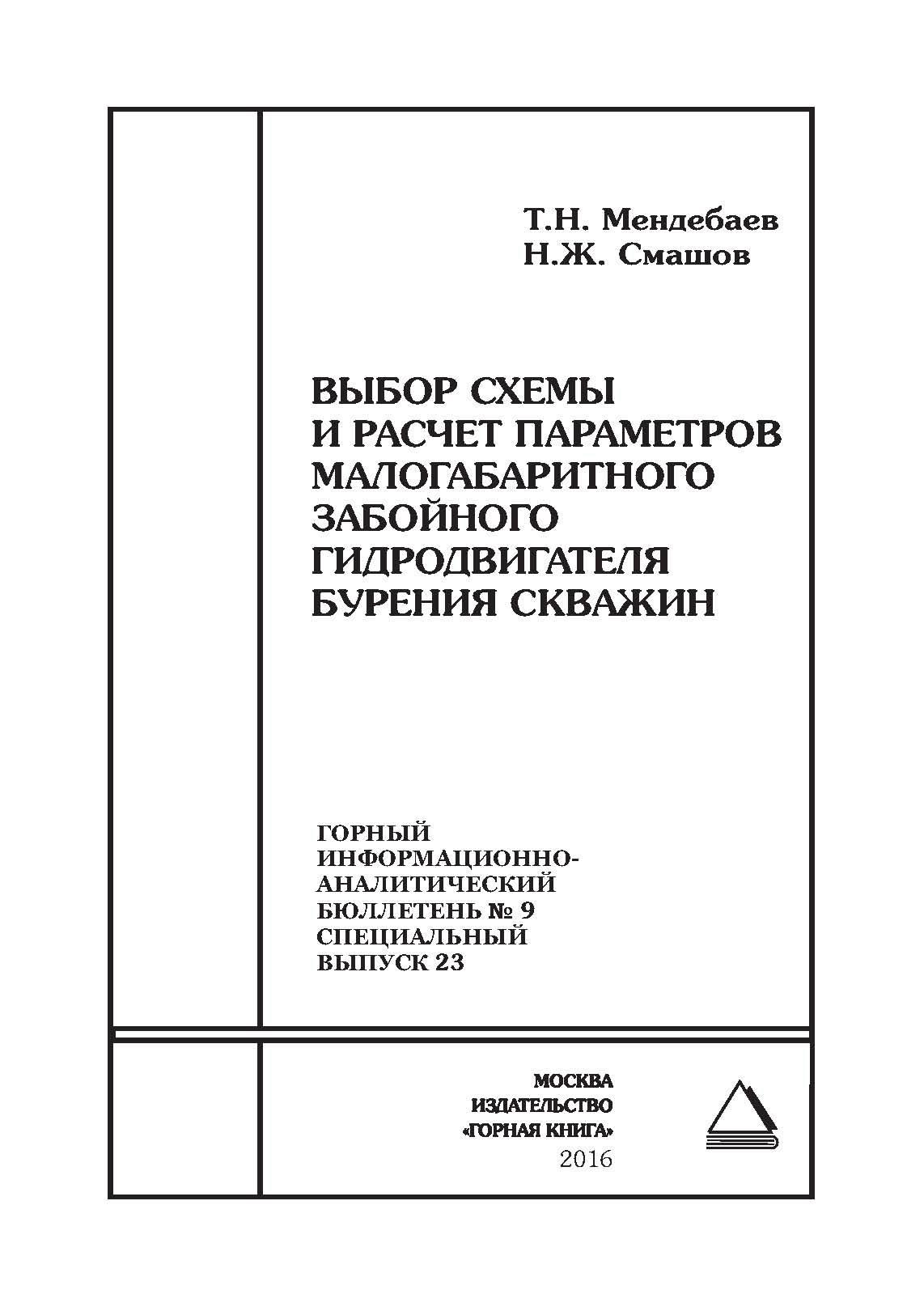 Выбор схемы и расчет параметров малогабаритного забойного гидродвигателя бурения скважин ( Т. Н. Мендебаев  )