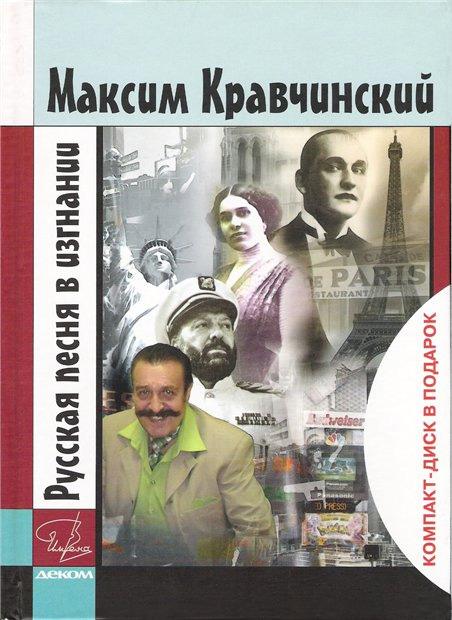 Русская песня в изгнании фото