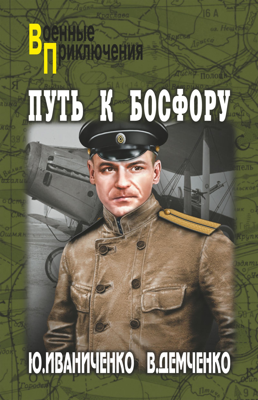 цена на Юрий Иваниченко Путь к Босфору, или «Флейта» для «Императрицы»