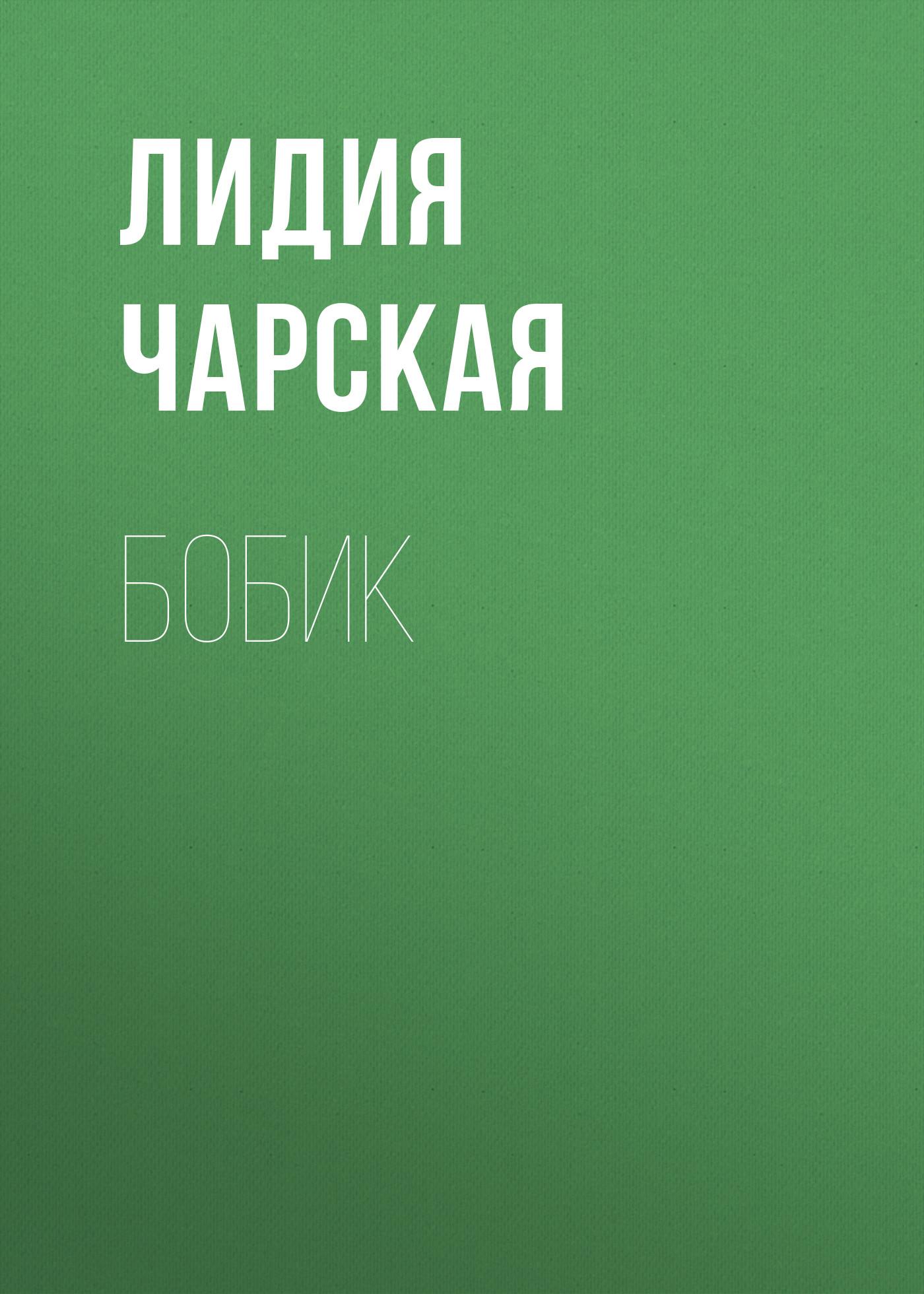 Бобик