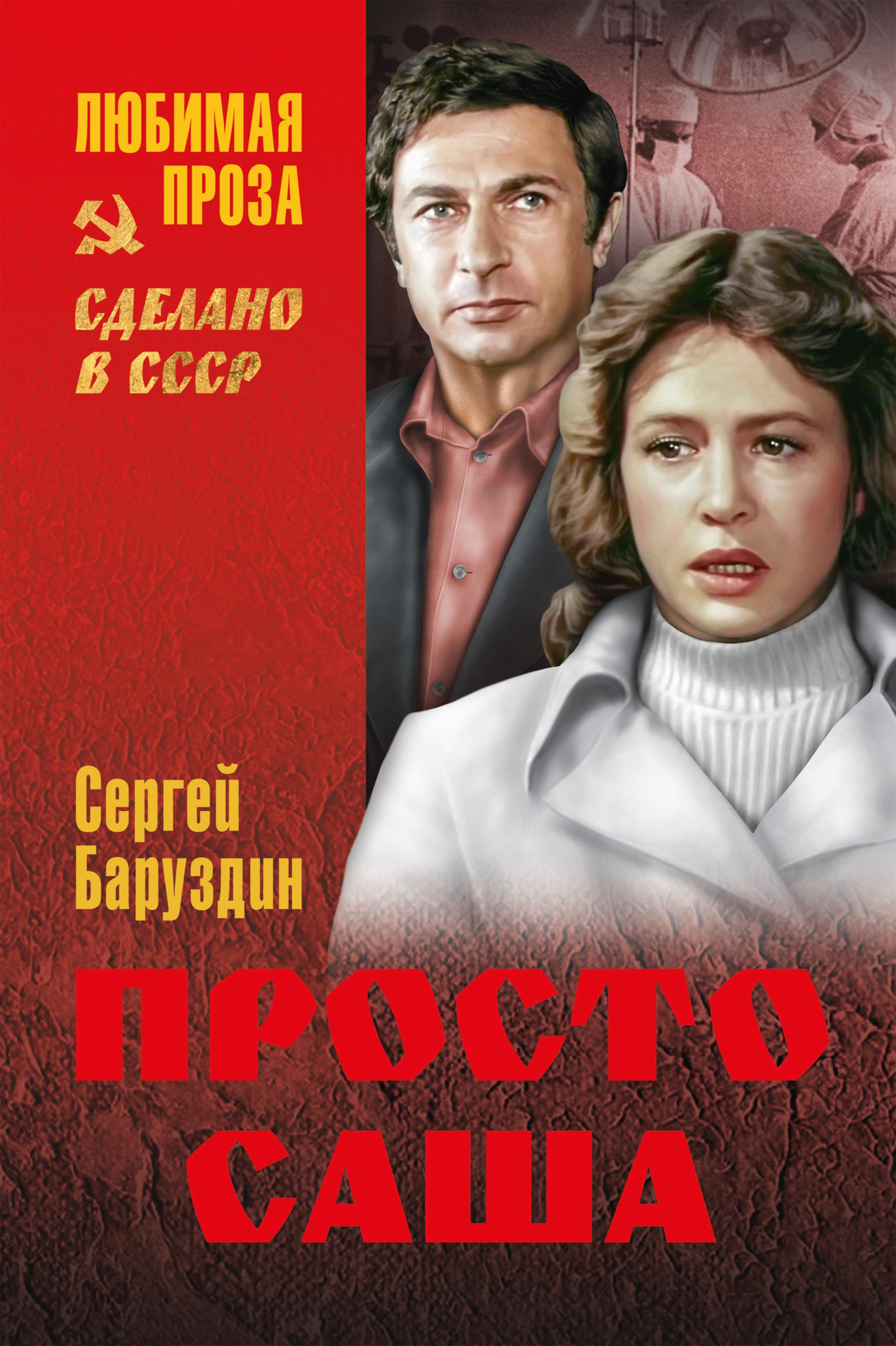 Сергей Баруздин Просто Саша (сборник)