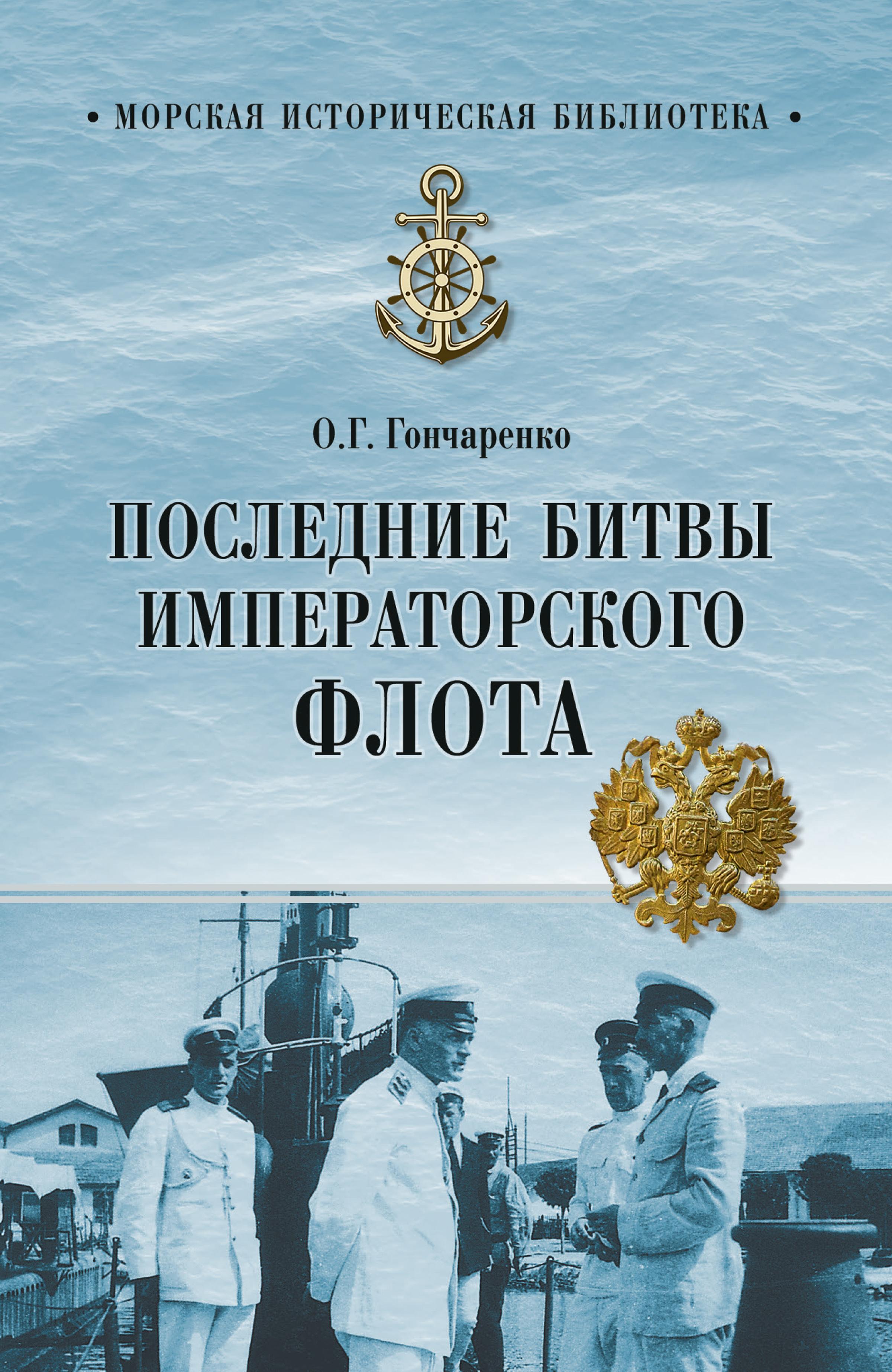 Олег Гончаренко Последние битвы Императорского флота