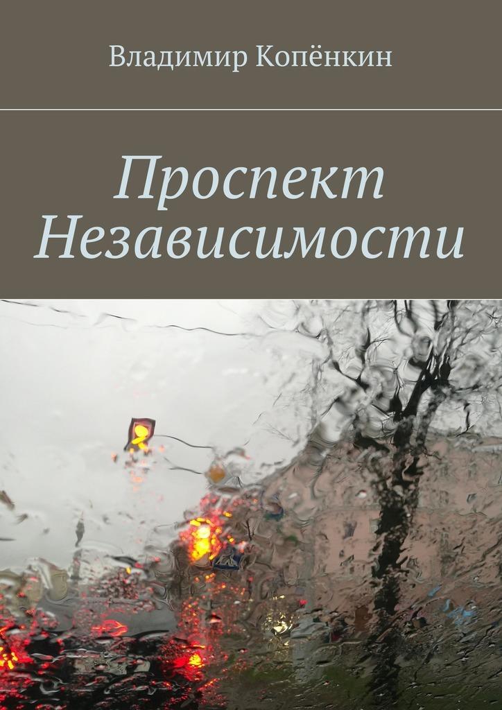 Владимир Копёнкин Проспект Независимости вон амор полюби меня встихах