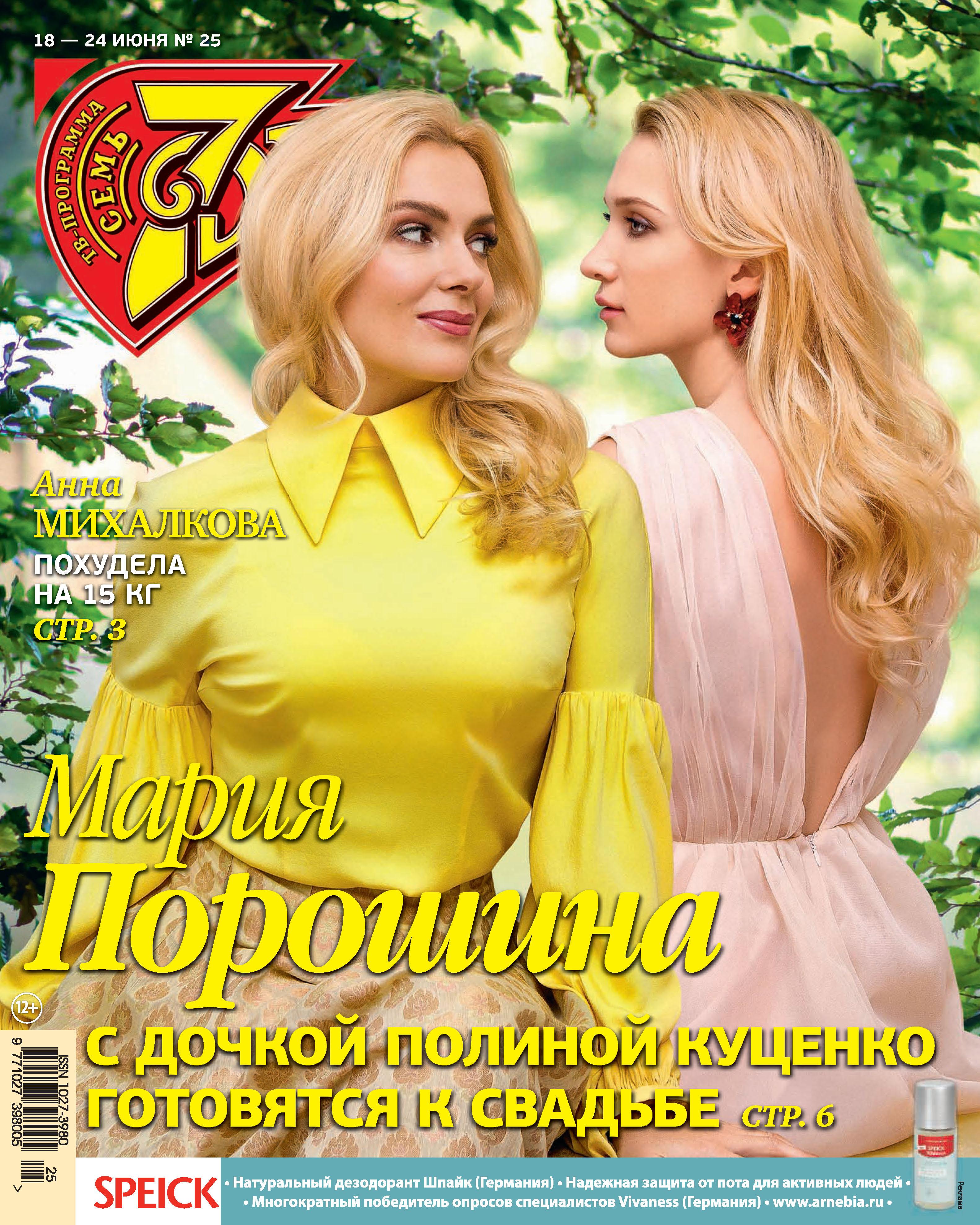 цена на Отсутствует Семь дней ТВ-программа №25/2018