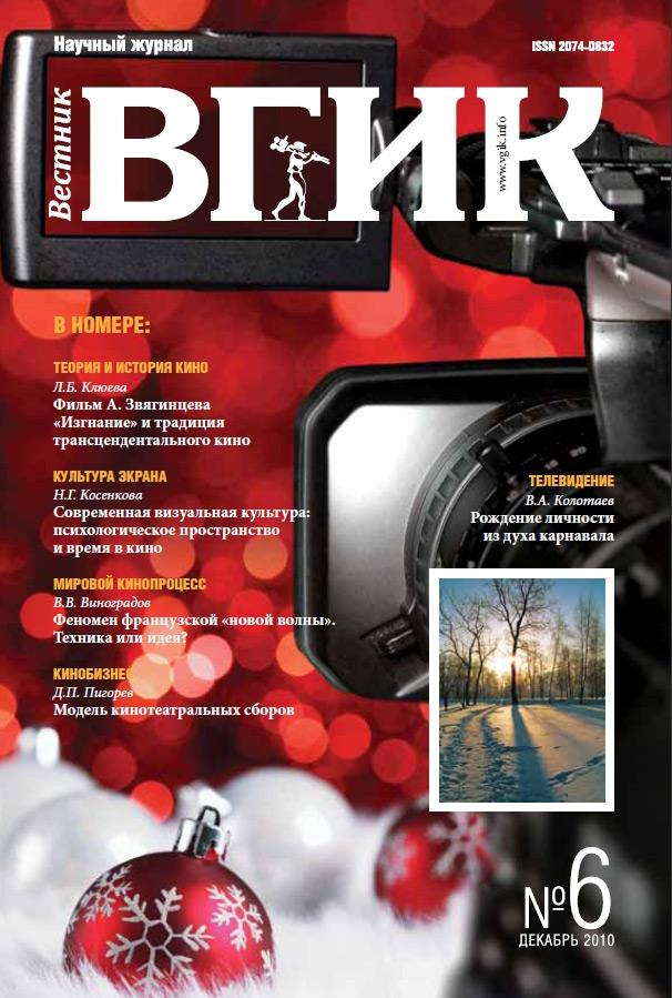 Вестник ВГИК №6 декабрь 2010 ( Отсутствует  )