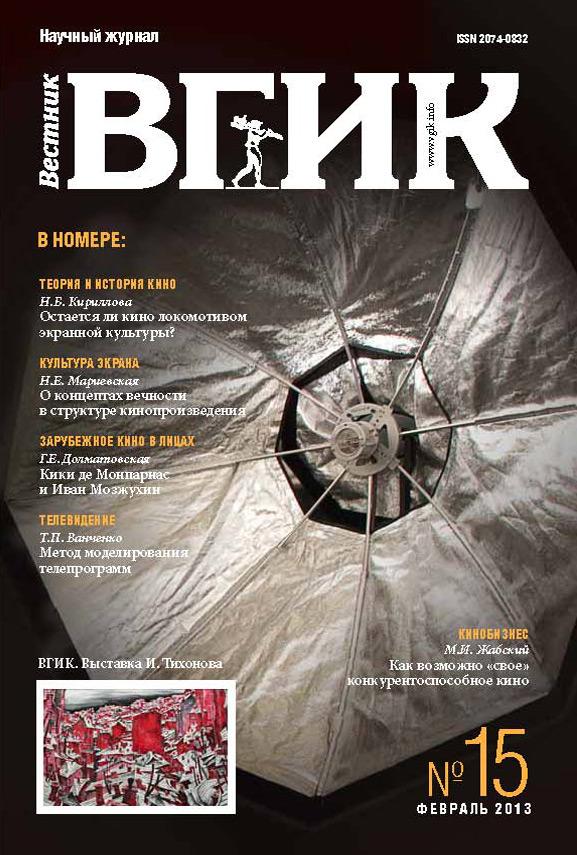 Вестник ВГИК №15 февраль 2013 ( Отсутствует  )