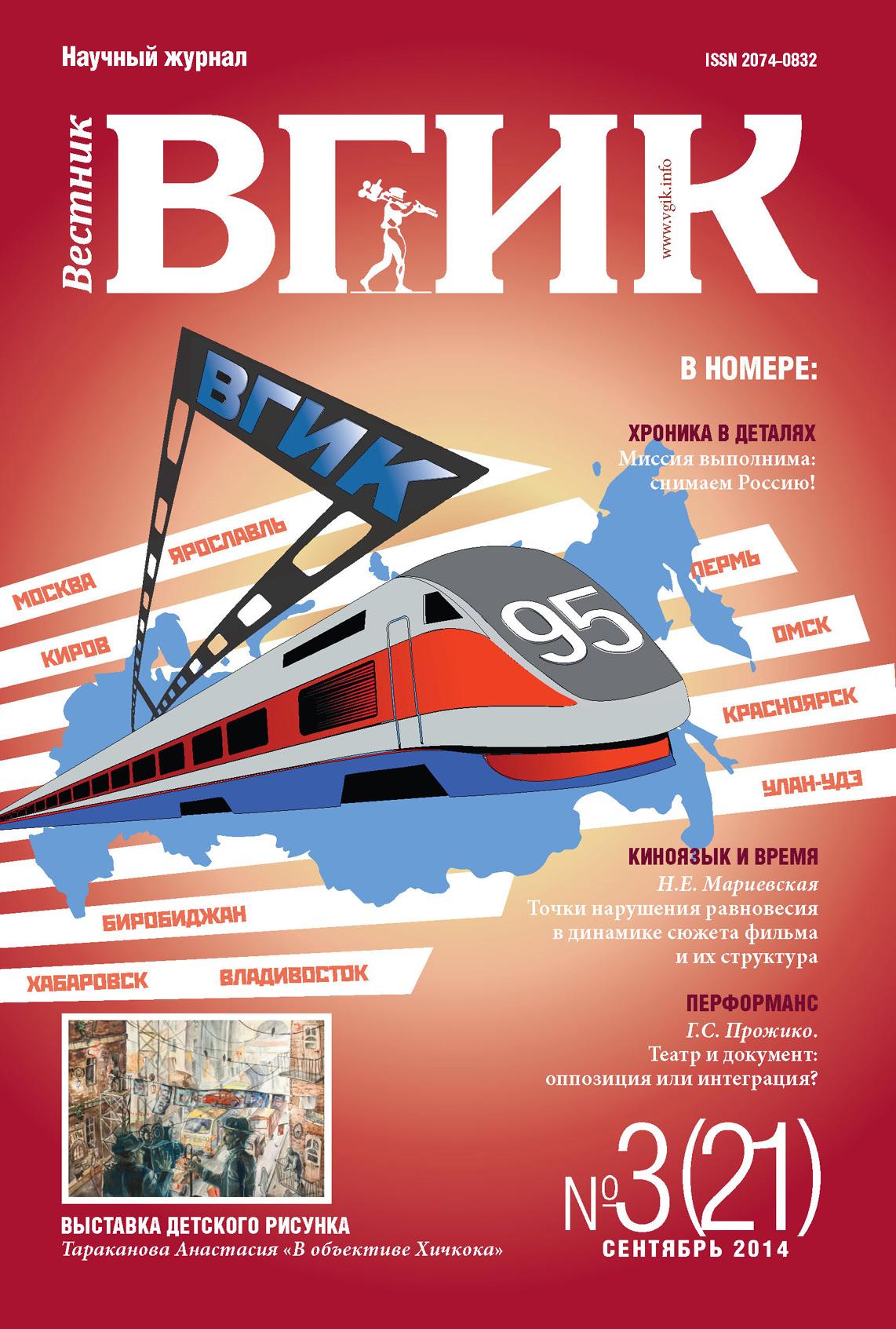 Вестник ВГИК №21 сентябрь 2014 ( Отсутствует  )