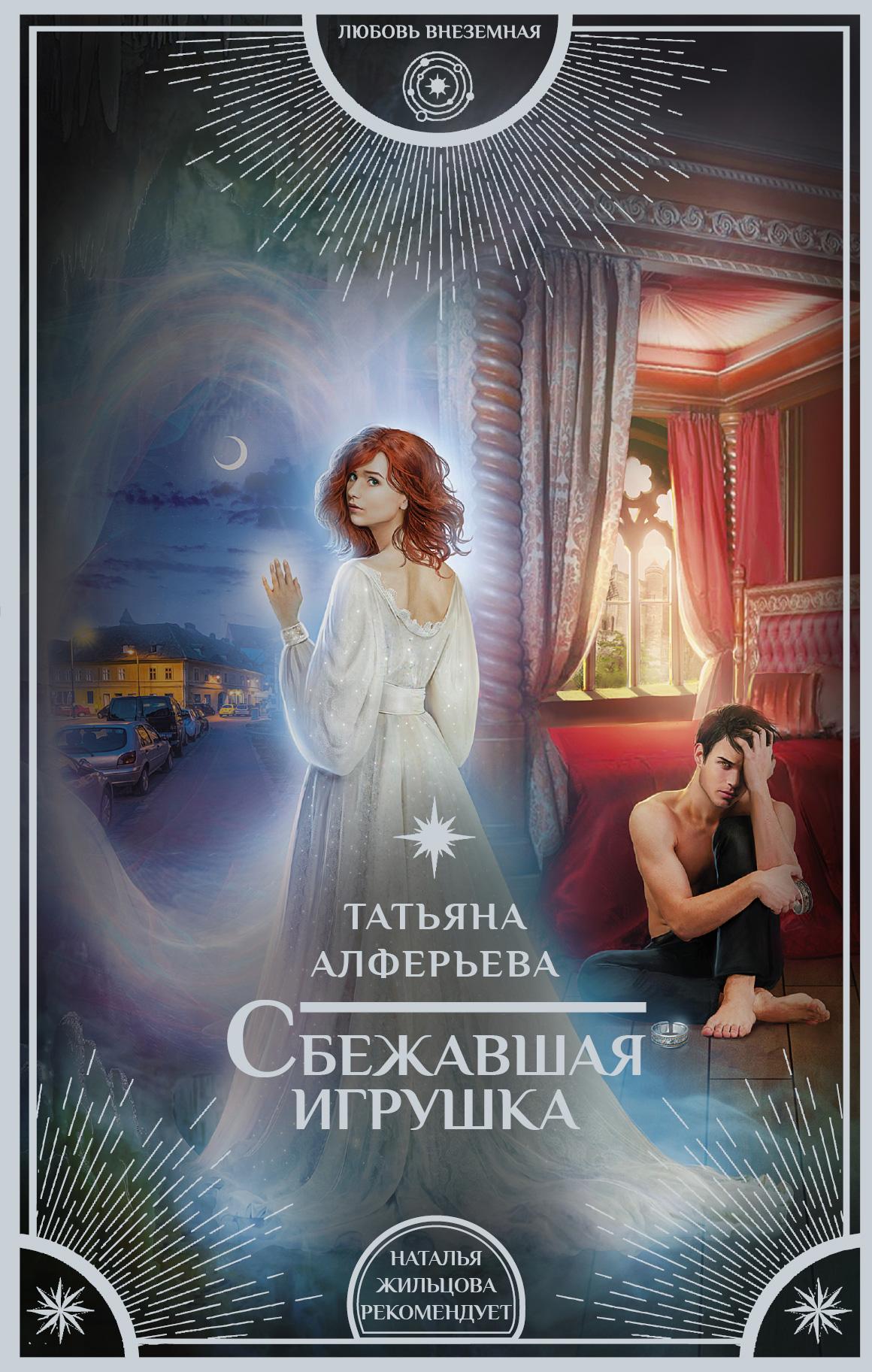 Татьяна Алферьева Сбежавшая игрушка джейн портер под чужим именем