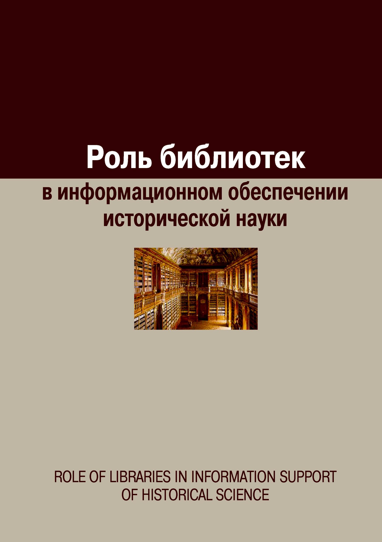 Сборник статей Роль библиотек в информационном обеспечении исторической науки сборник статей роль библиотек в информационном обеспечении исторической науки