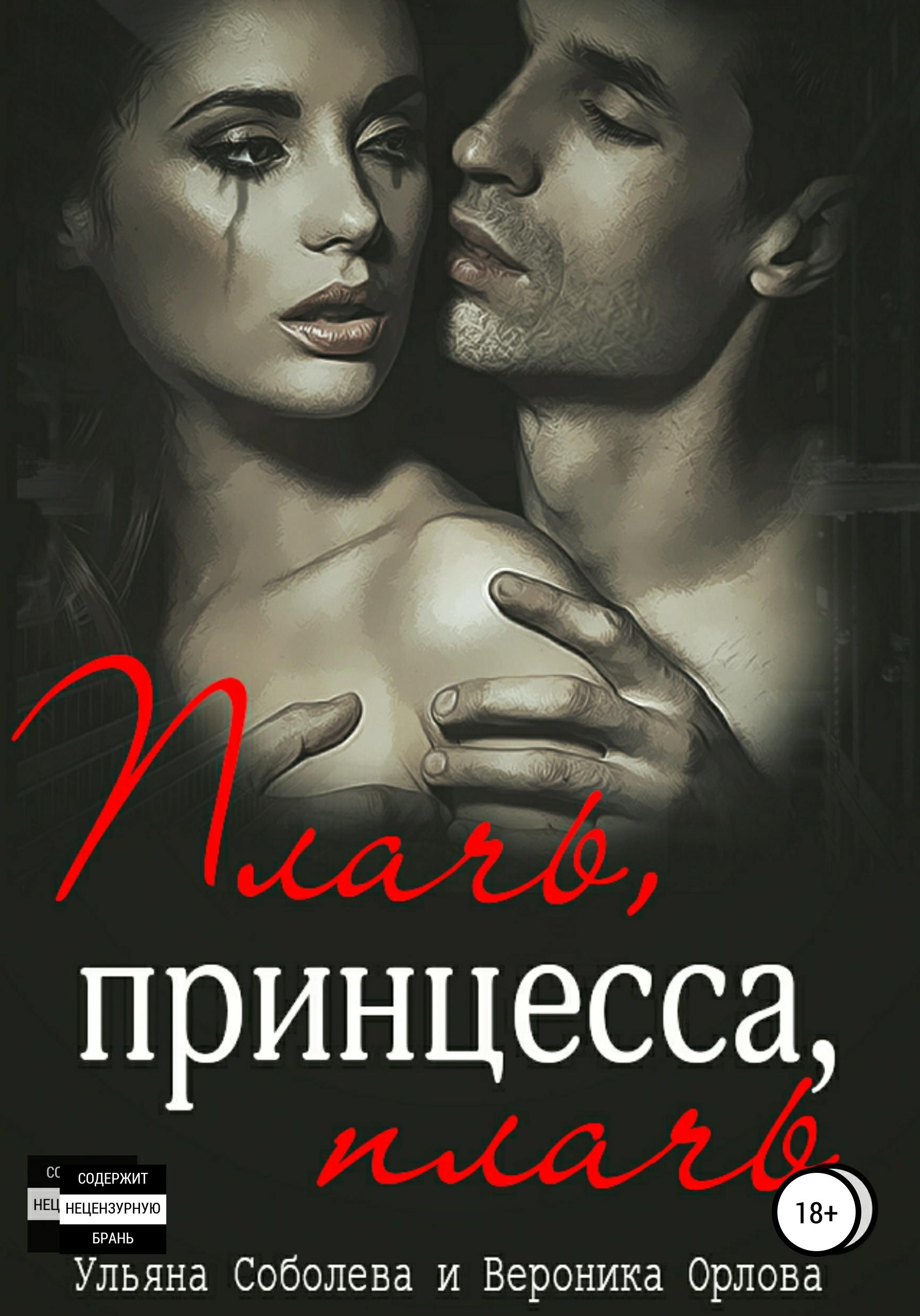 Ульяна Павловна Соболева Плачь, принцесса, плачь ульяна соболева взгляд в бездну