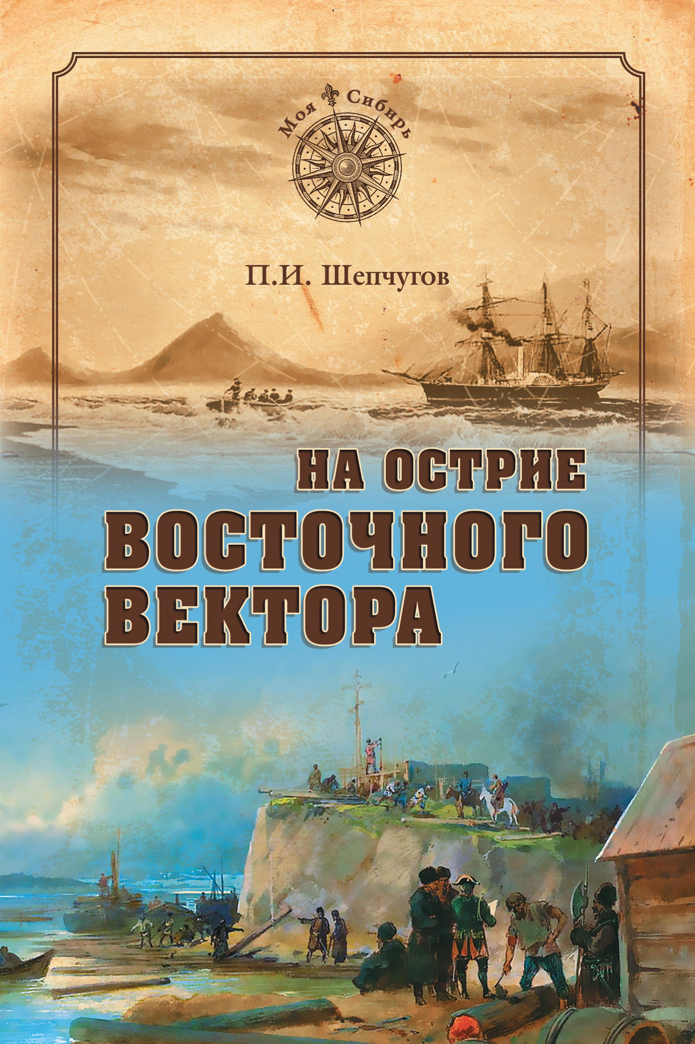 Павел Шепчугов На острие Восточного вектора