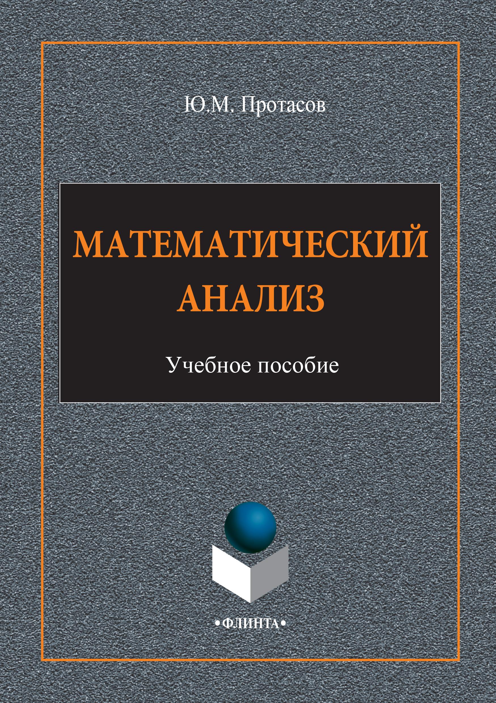 Ю. М. Протасов Математический анализ. Учебное пособие цена 2017