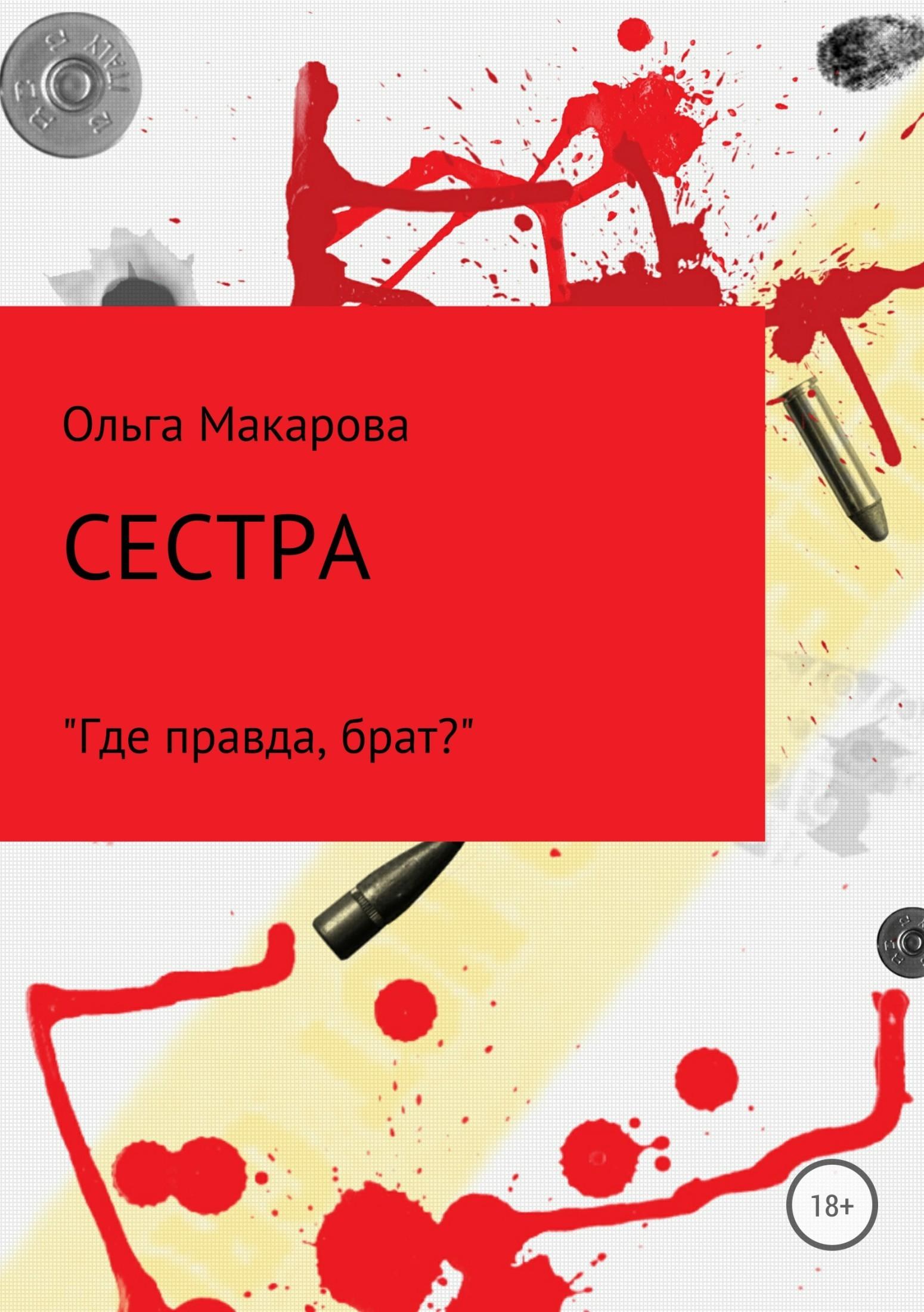Ольга Дмитриевна Макарова Сестра юлия дмитриевна макарова жирафик ромка