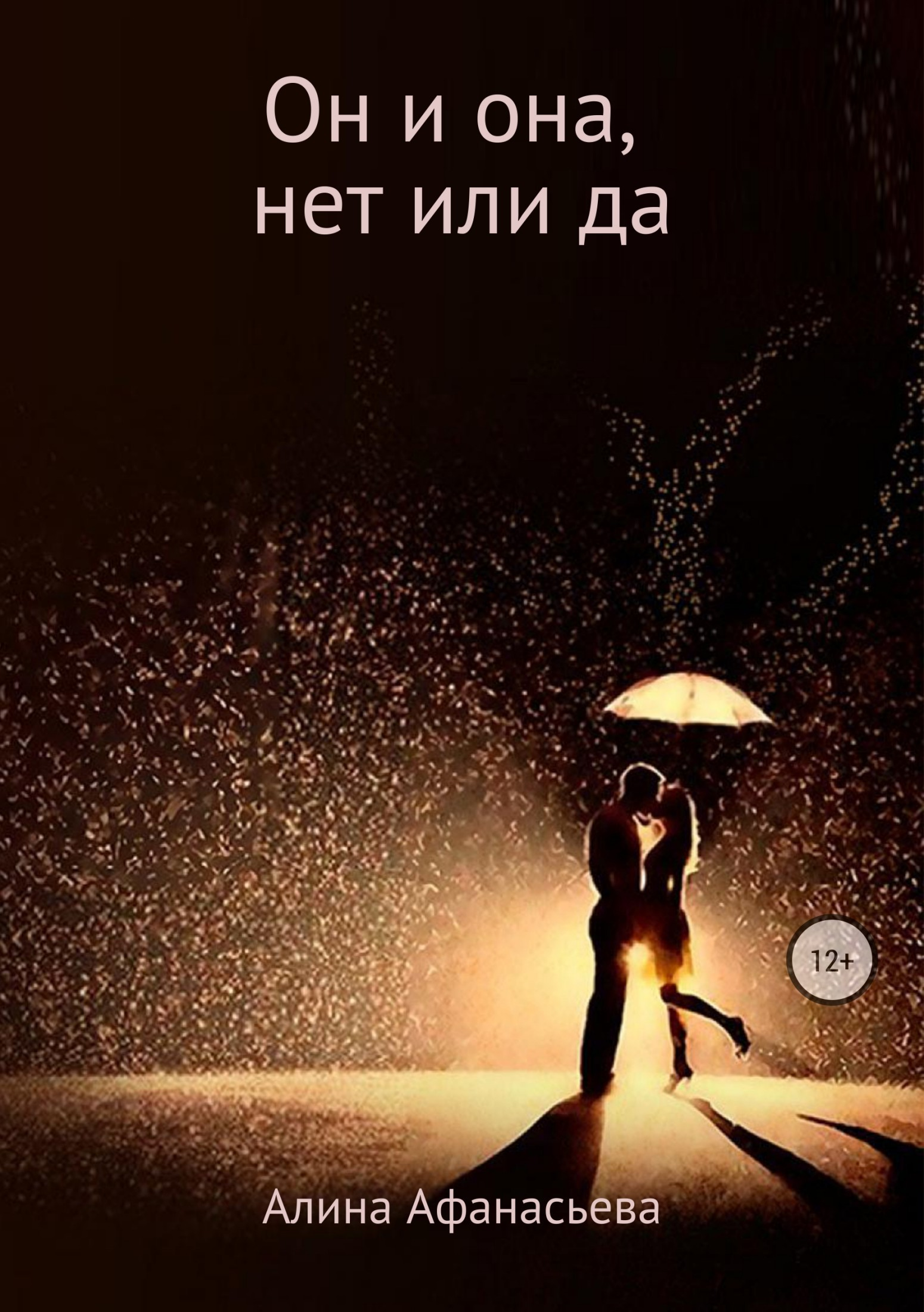 Алина Афанасьева Он и она, нет или да
