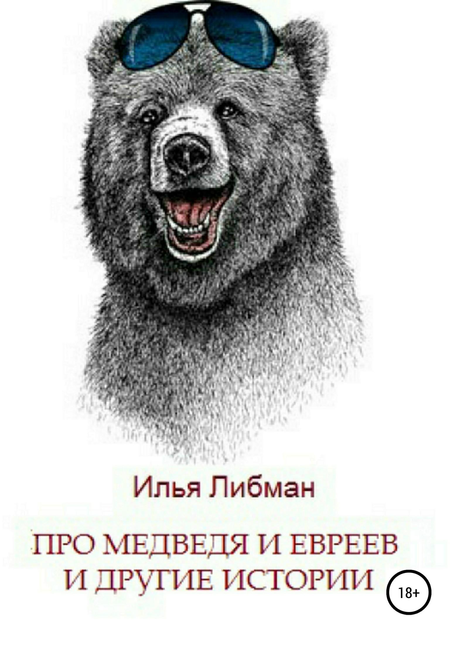 Илья Либман Про медведя и евреев и другие истории. Сборник повестей совершенное тело за шесть недель