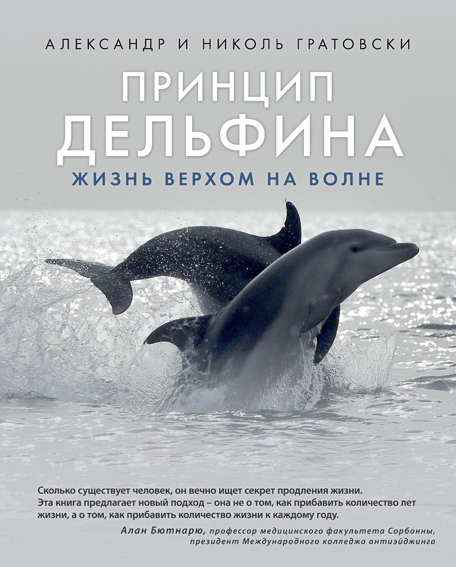 Александр Гратовски Принцип дельфина: жизнь верхом на волне