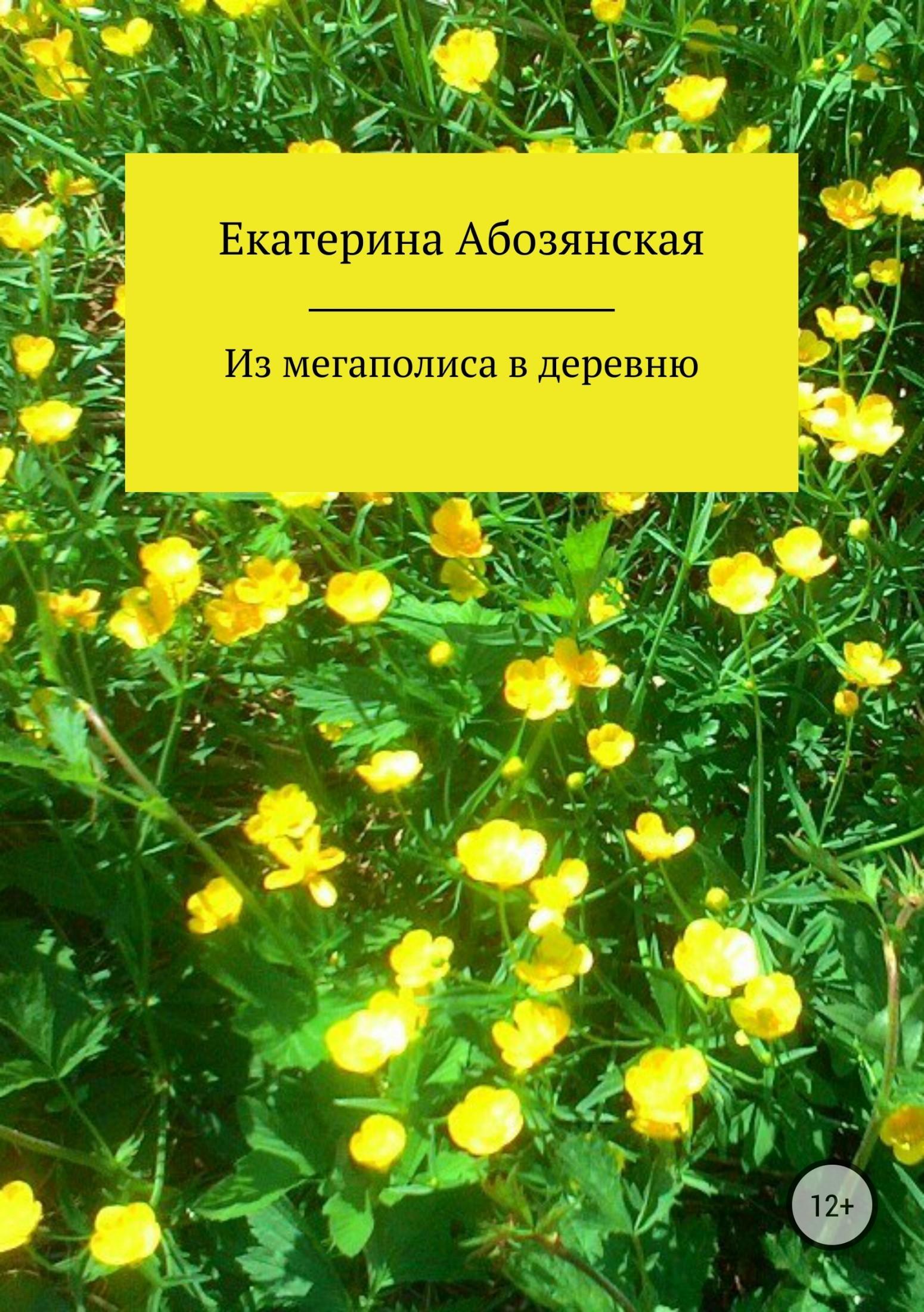 Екатерина Абозянская Из мегаполиса в деревню