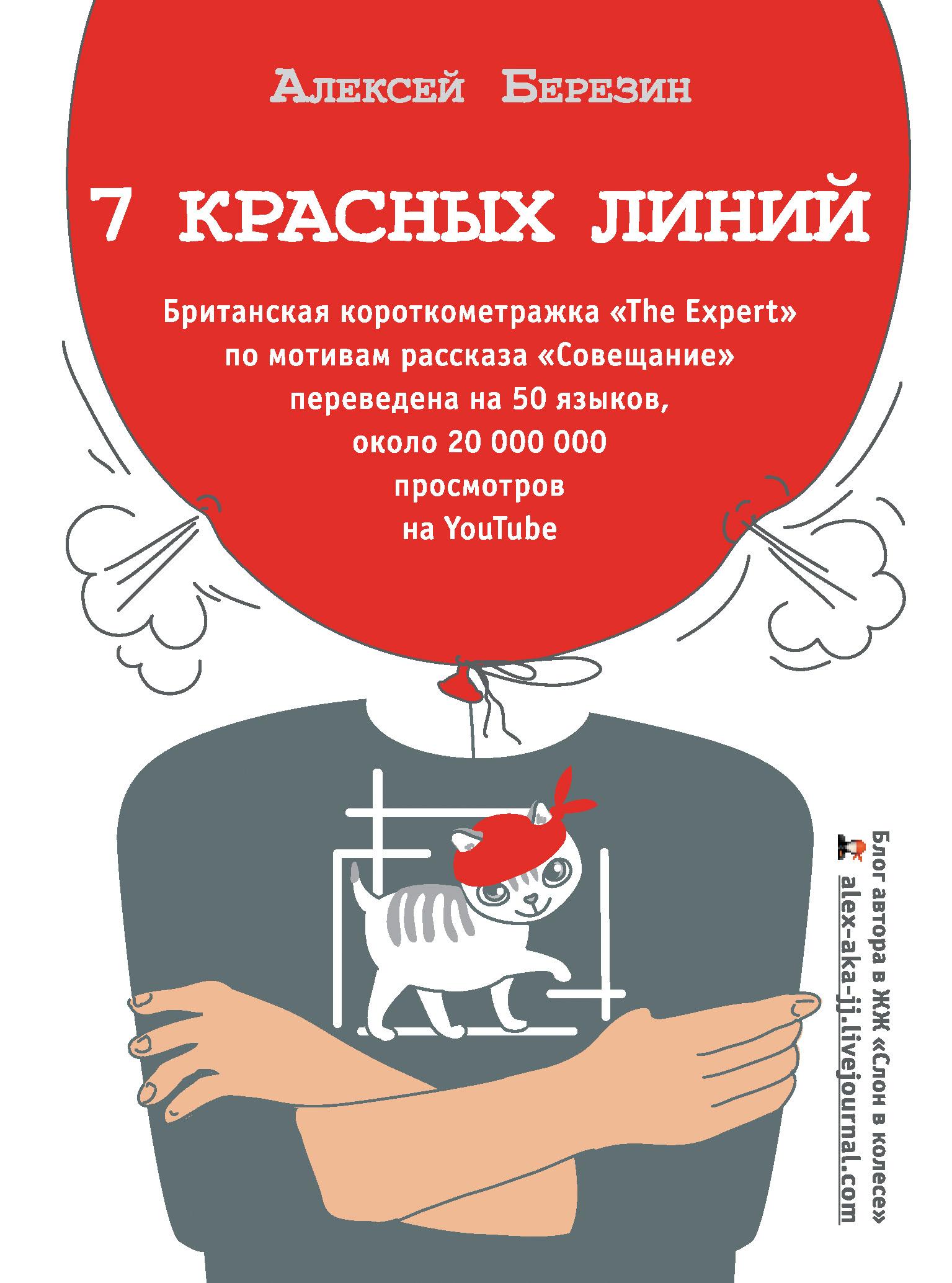 Алексей Березин 7 красных линий (сборник) березин а 7 красных линий