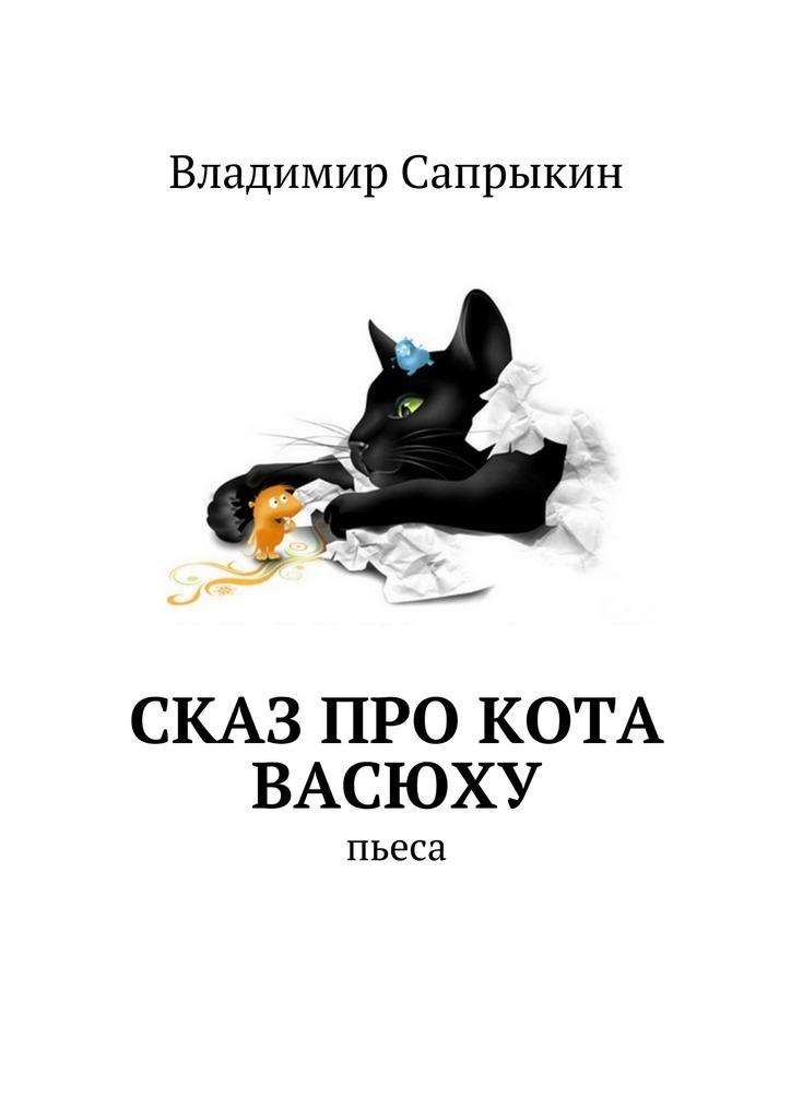 Владимир Сапрыкин Сказ про кота Васюху. Пьеса владимир михайлович сапрыкин про ежа и лесную моду пьеса