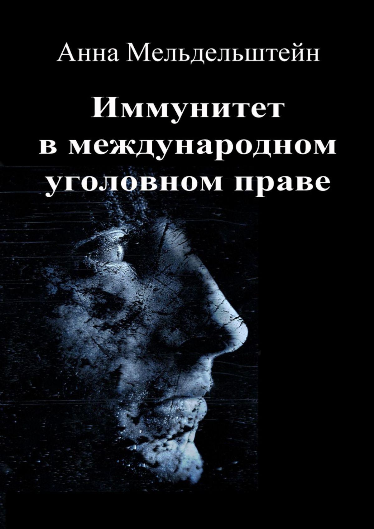 Анна Мельдельштейн Иммунитет вмеждународном уголовном праве