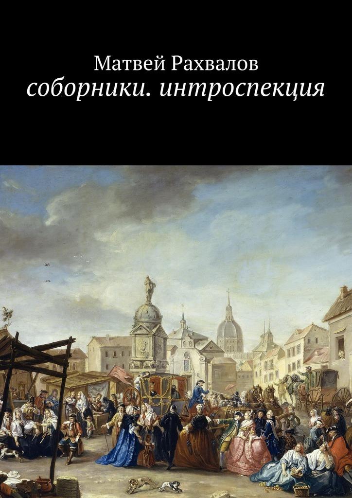 Матвей Рахвалов Соборники. Интроспекция