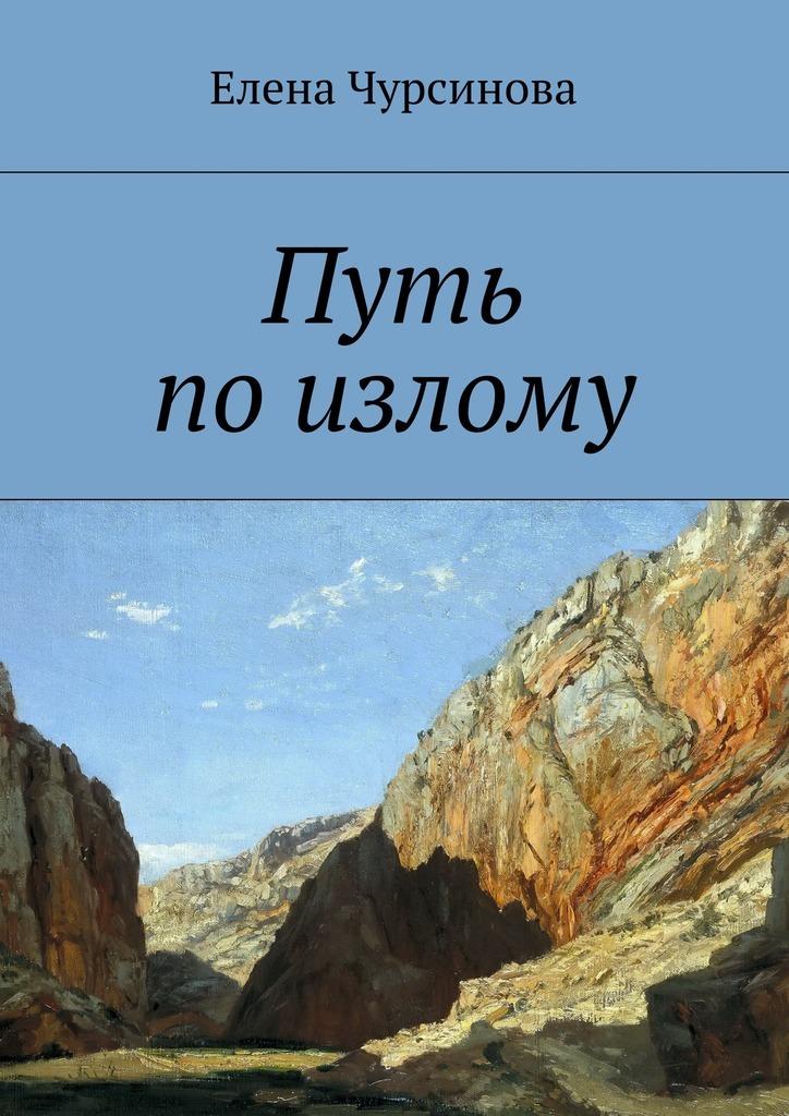 Елена Чурсинова Путь поизлому поиск источника настойчивость на пути художника
