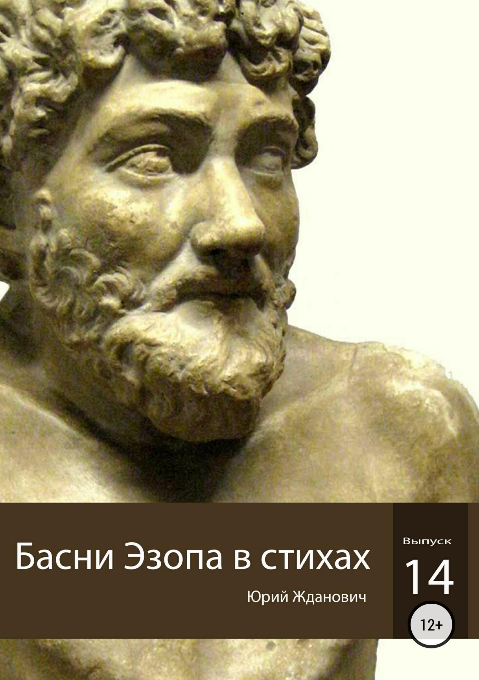 Юрий Михайлович Жданович Басни Эзопа в стихах. Выпуск 14