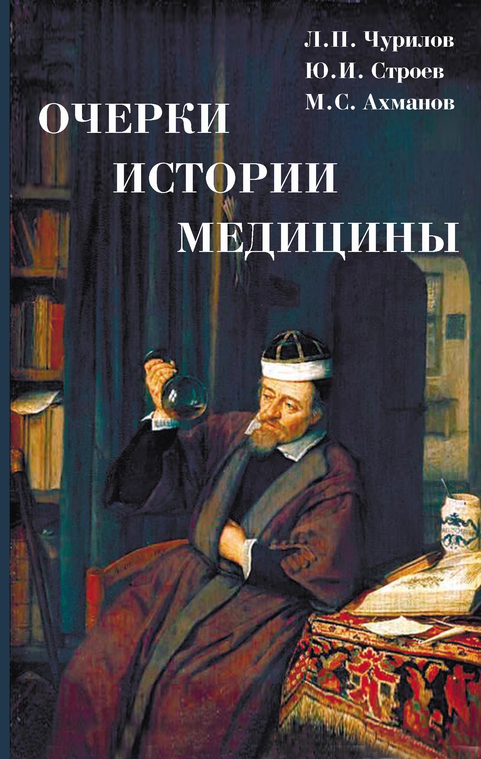 ocherki istorii meditsiny