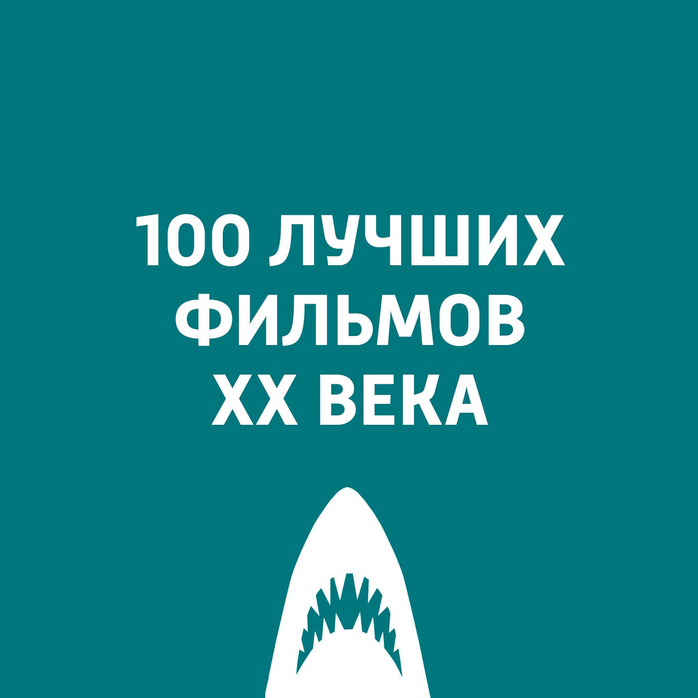 Антон Долин Криминальное чтиво