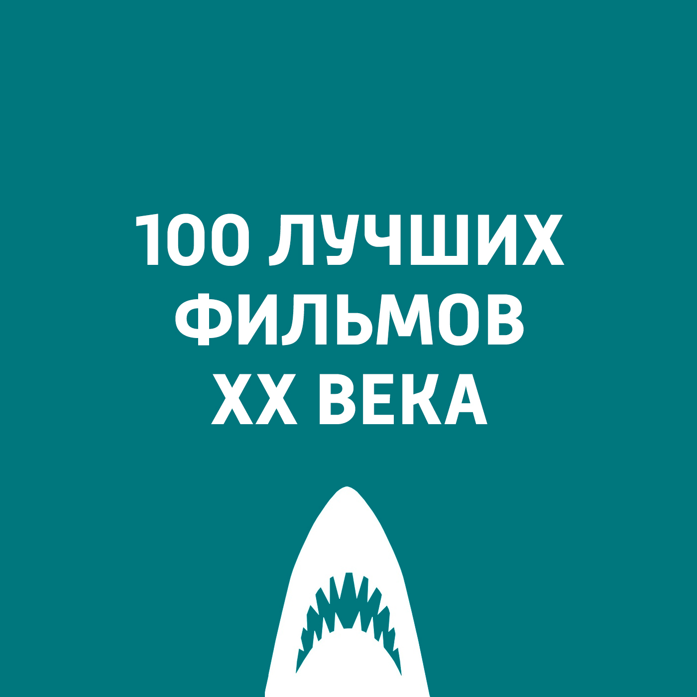 Антон Долин Четыреста ударов