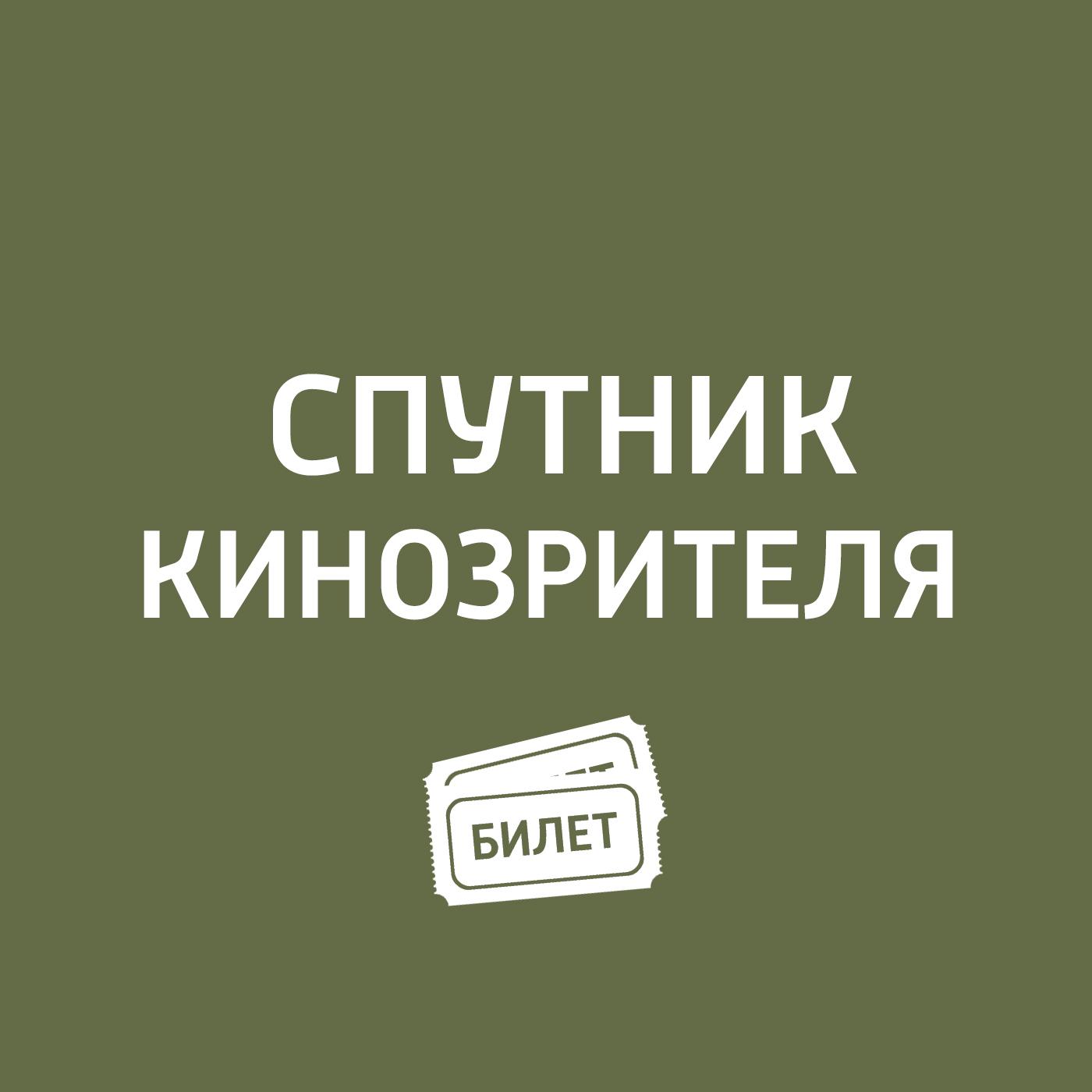 Антон Долин Джон Хёрт и Билл Пэкстон бастер китон пароходный билл заключенный 13 мечты