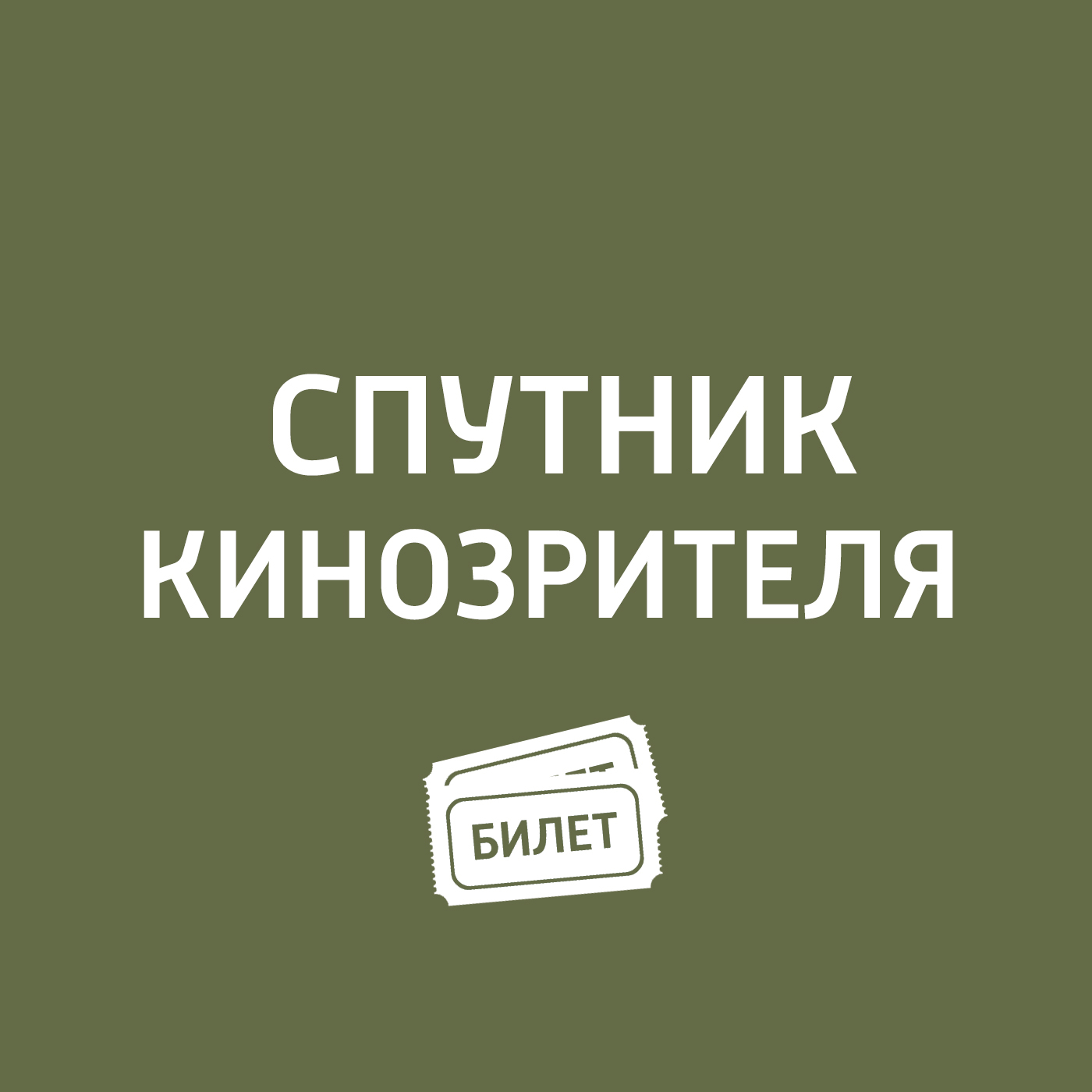 Антон Долин Тарковский и Кубрик