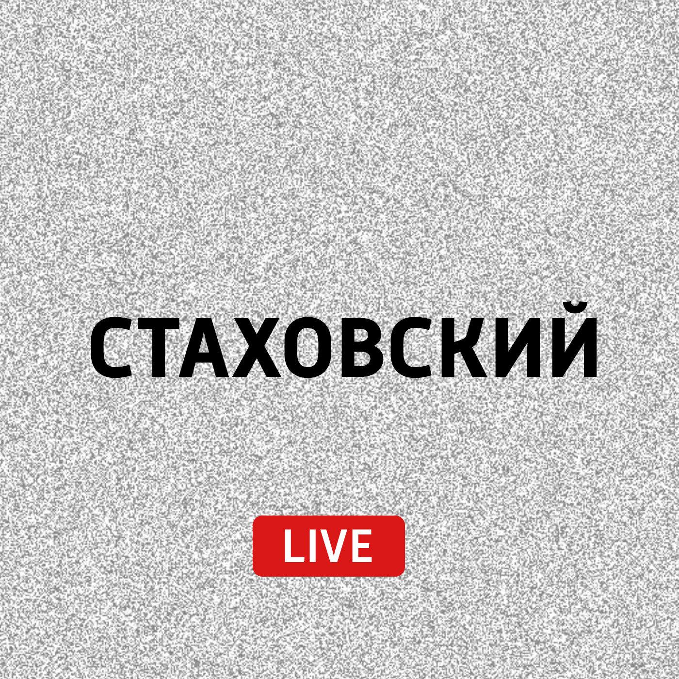 Евгений Стаховский Магия радио