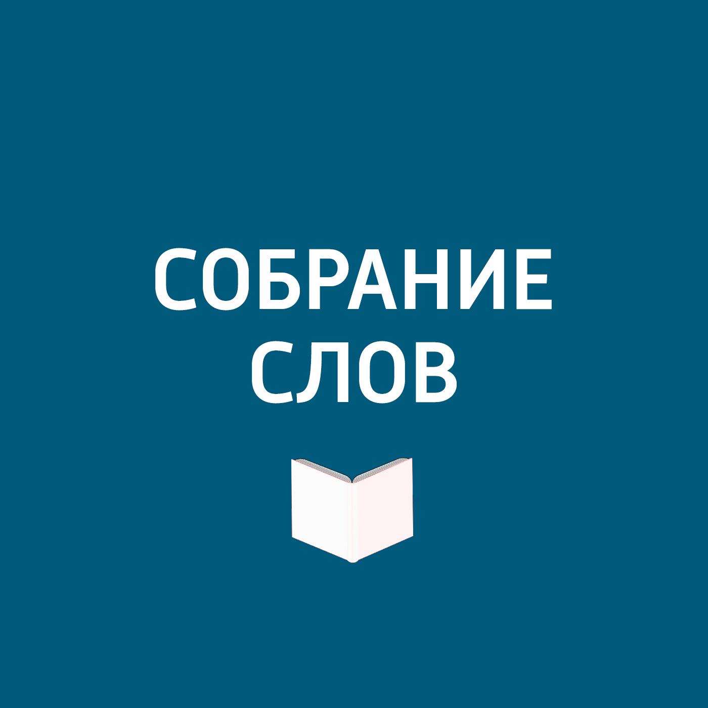 Творческий коллектив программы «Собрание слов» Большое интервью Вадима Тихомирова цена