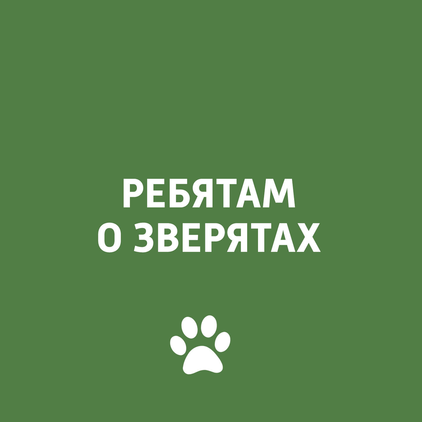 Творческий коллектив программы «Пора домой» Животные после возвращения с дачи цена в Москве и Питере