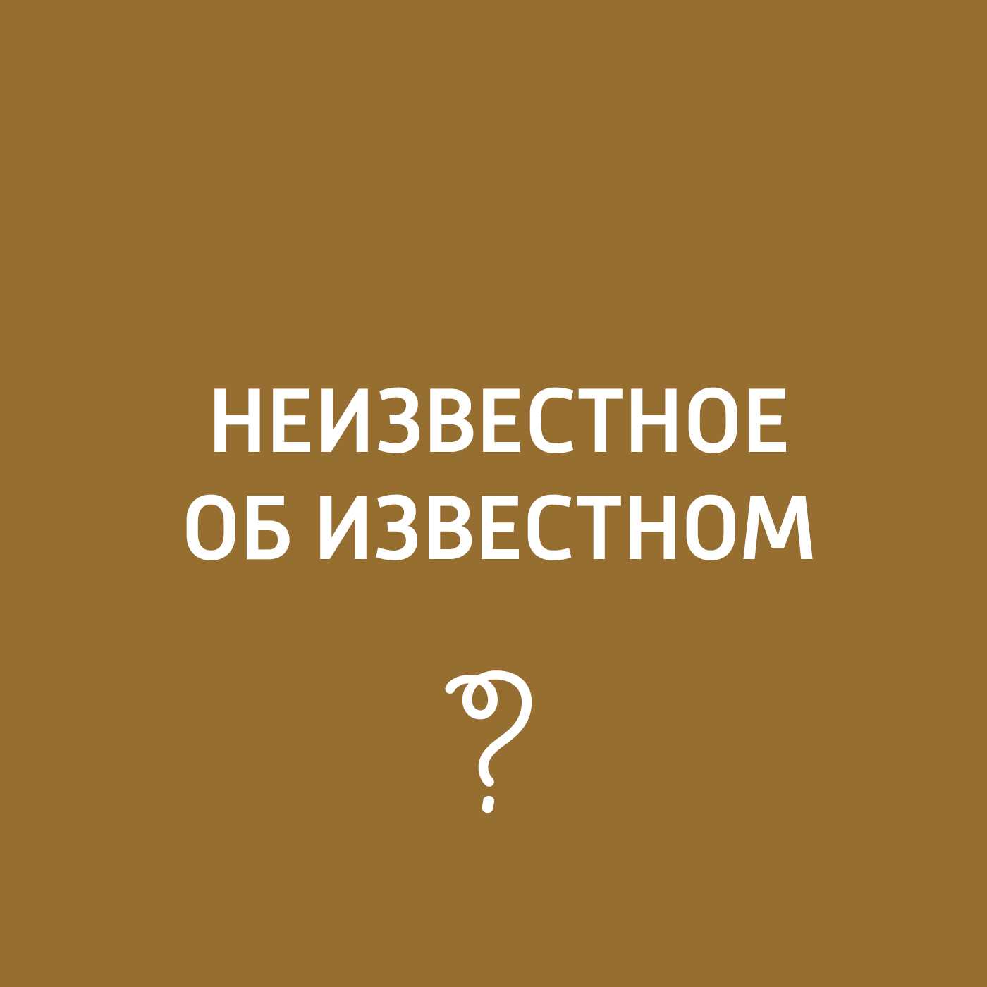 Творческий коллектив программы «Пора домой» Архитектура Мельникова