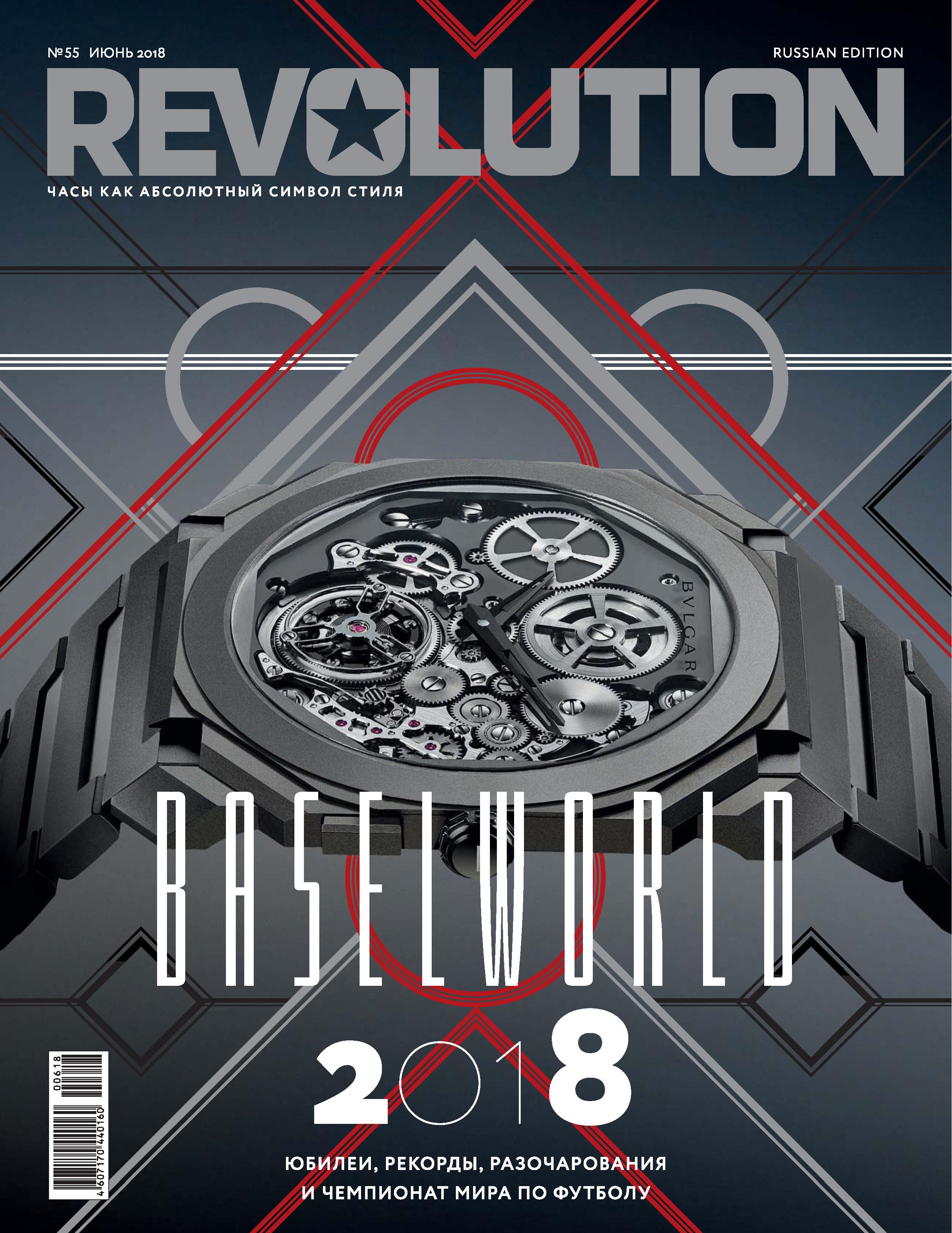 Отсутствует Журнал Revolution №55,июнь 2018 отсутствует журнал revolution 53 декабрь 2017