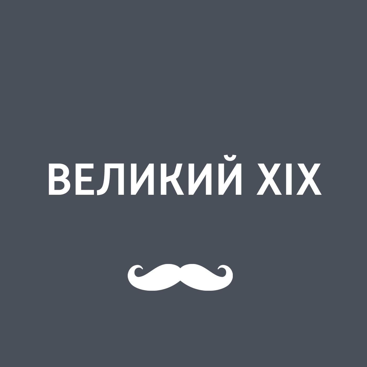 Игорь Ружейников Народники и народничество