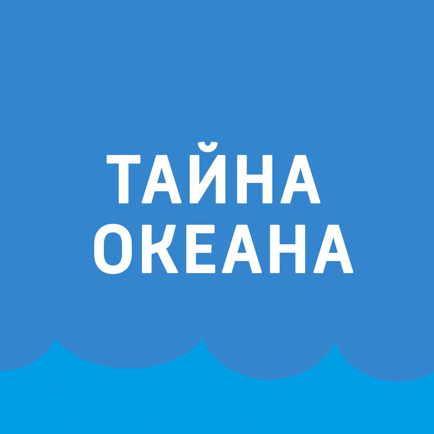 Картаев Павел Скаты и электрические рыбы для рыб характерно