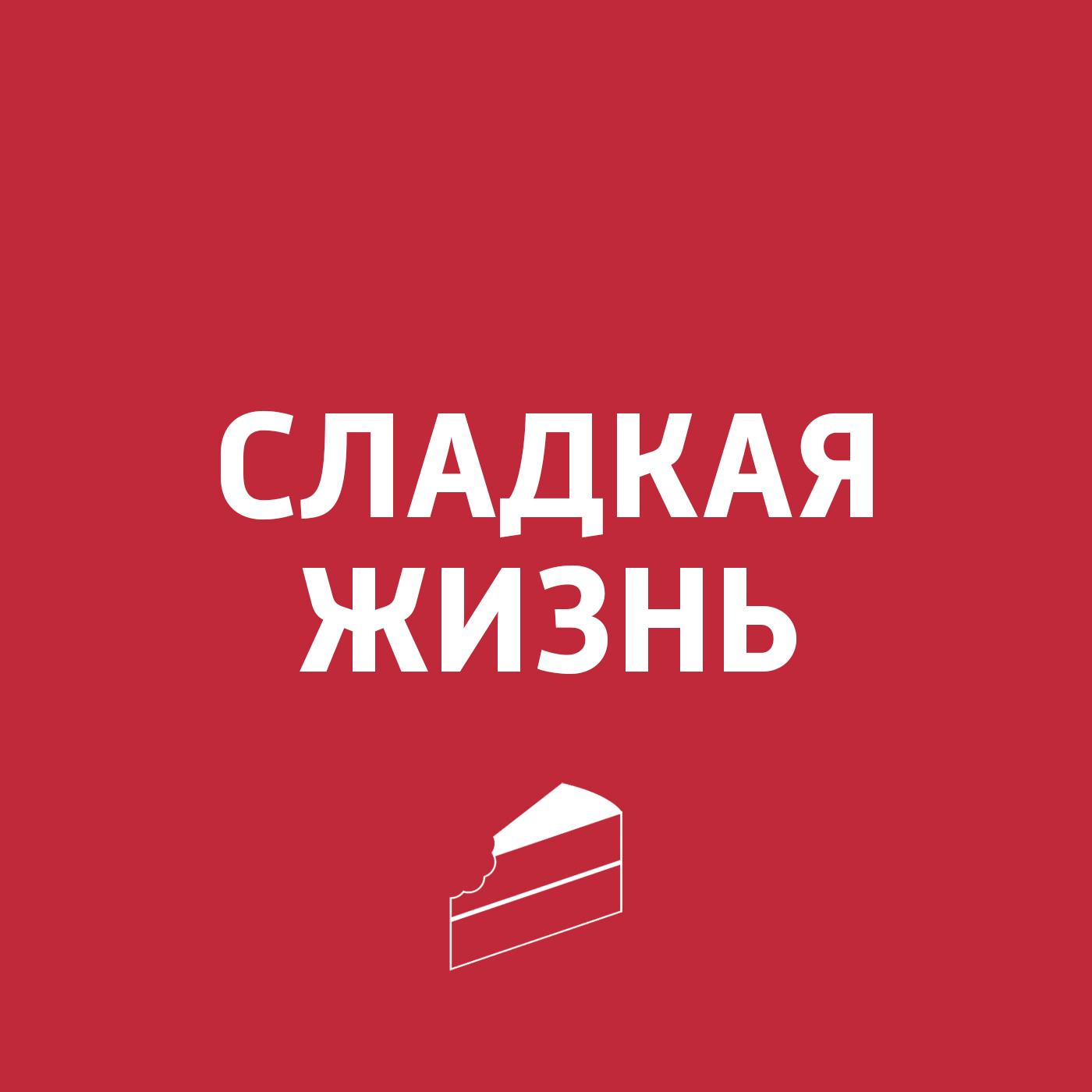 Картаев Павел Безе крем мокрый безе