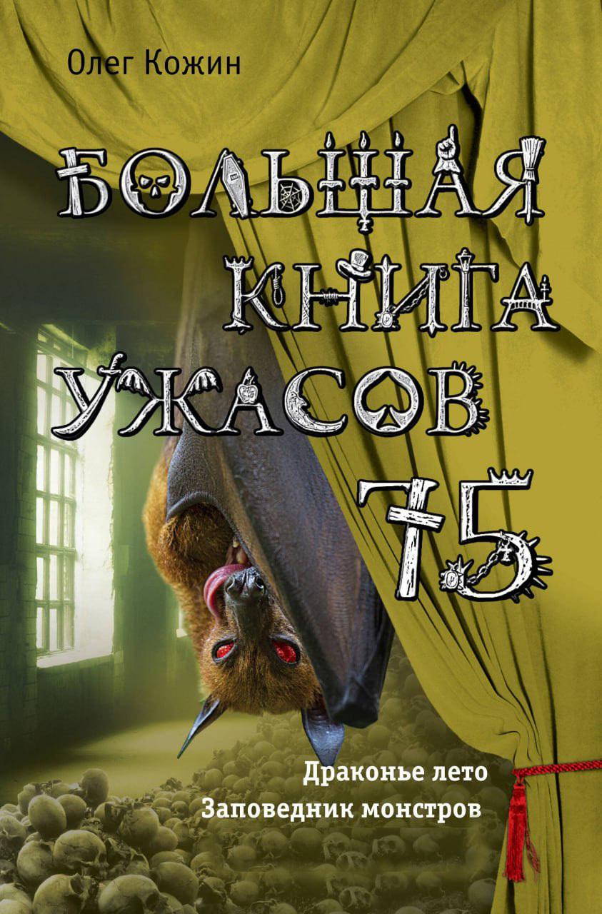 купить Олег Кожин Большая книга ужасов 75 (сборник) по цене 176 рублей