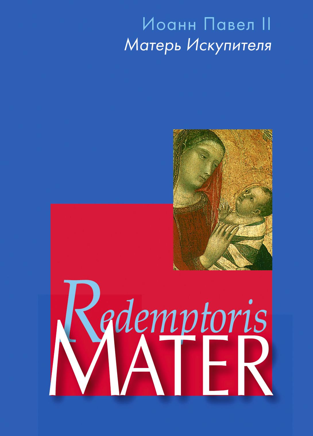 Иоанн Павел II Энциклика «Матерь Искупителя» (Redemptoris Mater) Папы Римского Иоанна Павла II, посвященная Пресвятой Деве Марии как Матери Искупителя отсутствует житие сильвестра папы римского в агиографическом своде андрея курбского