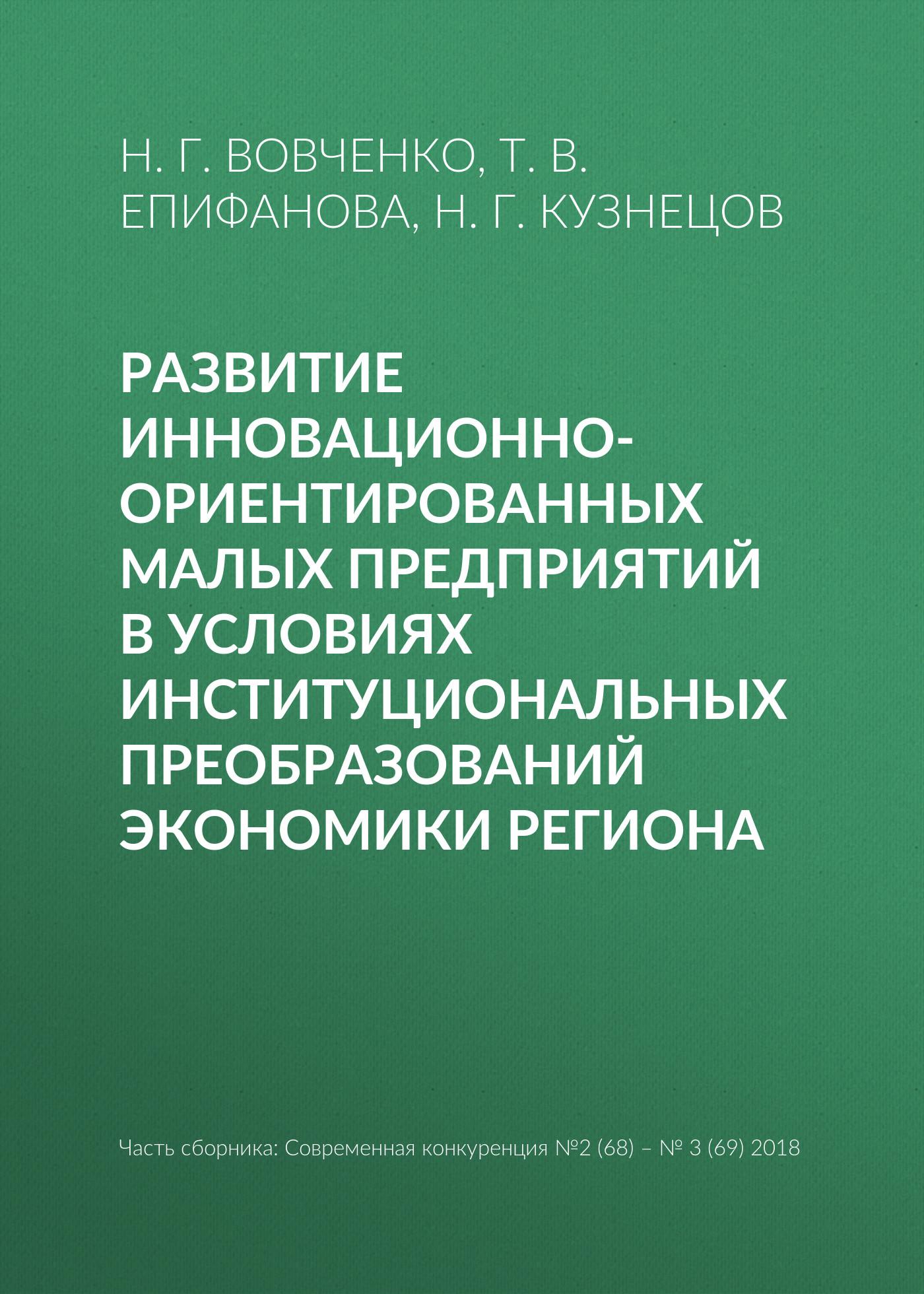 Н. Г. Кузнецов Развитие инновационно-ориентированных малых предприятий в условиях институциональных преобразований экономики региона liyu pm pittman motor printer parts