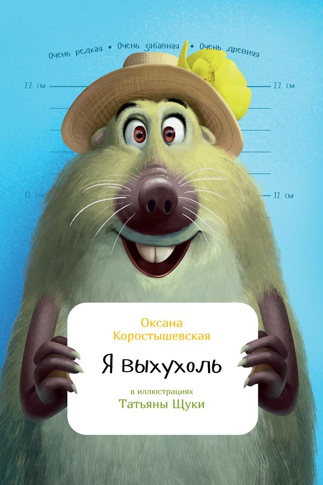 Оксана Коростышевская Я выхухоль тьерри робберехт верните меня в книжку
