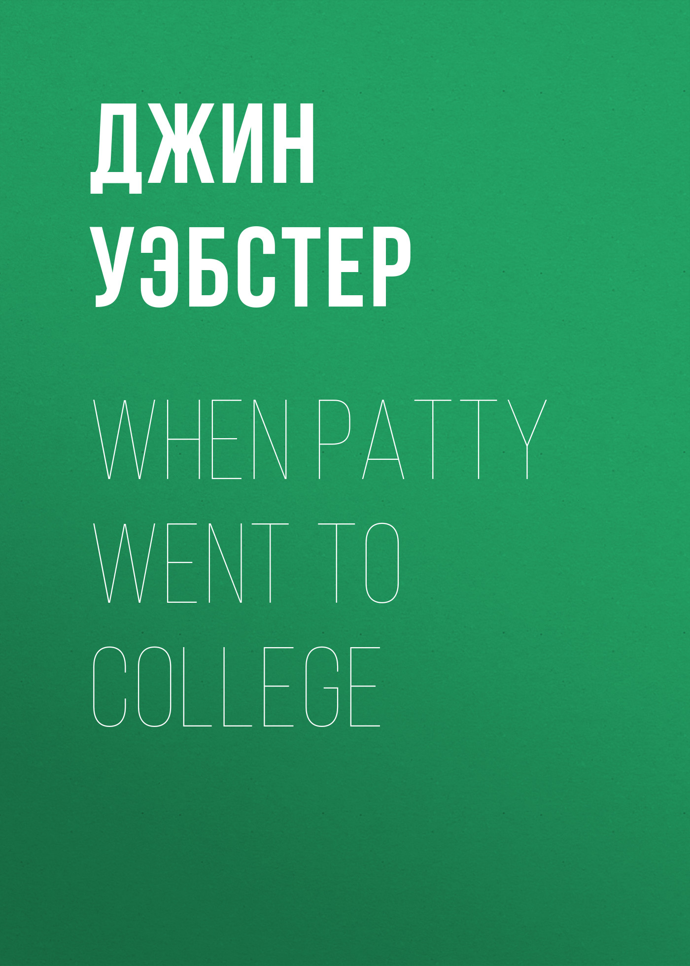 Джин Уэбстер When Patty Went to College цена и фото