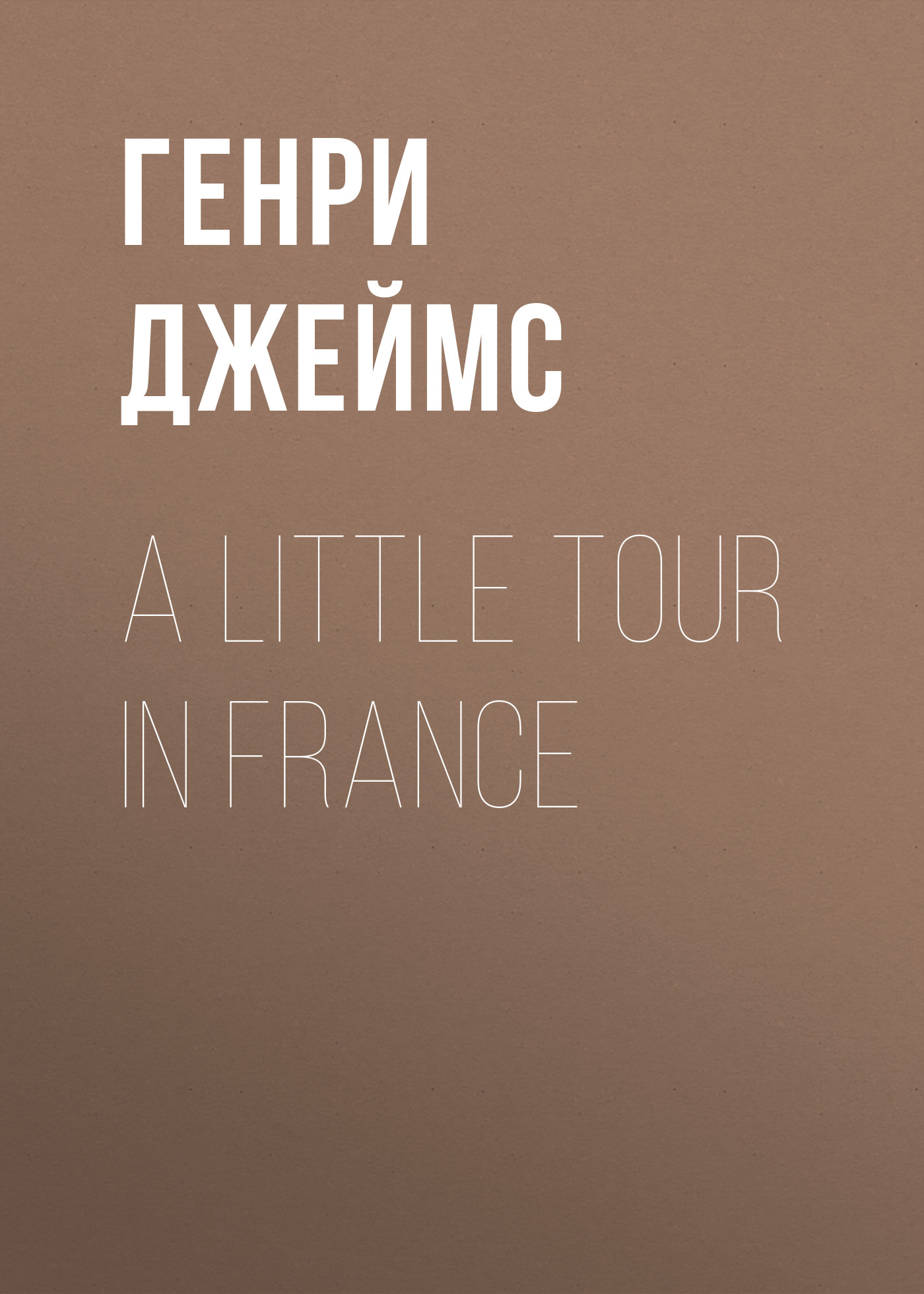 Генри Джеймс A Little Tour in France лопата 70 см в асс те