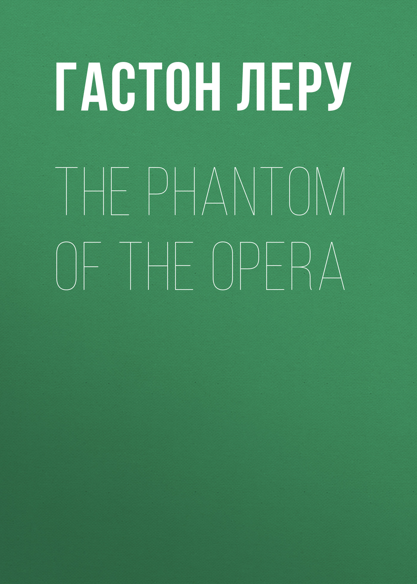Гастон Леру The Phantom of the Opera гастон леру le fantôme de l opéra