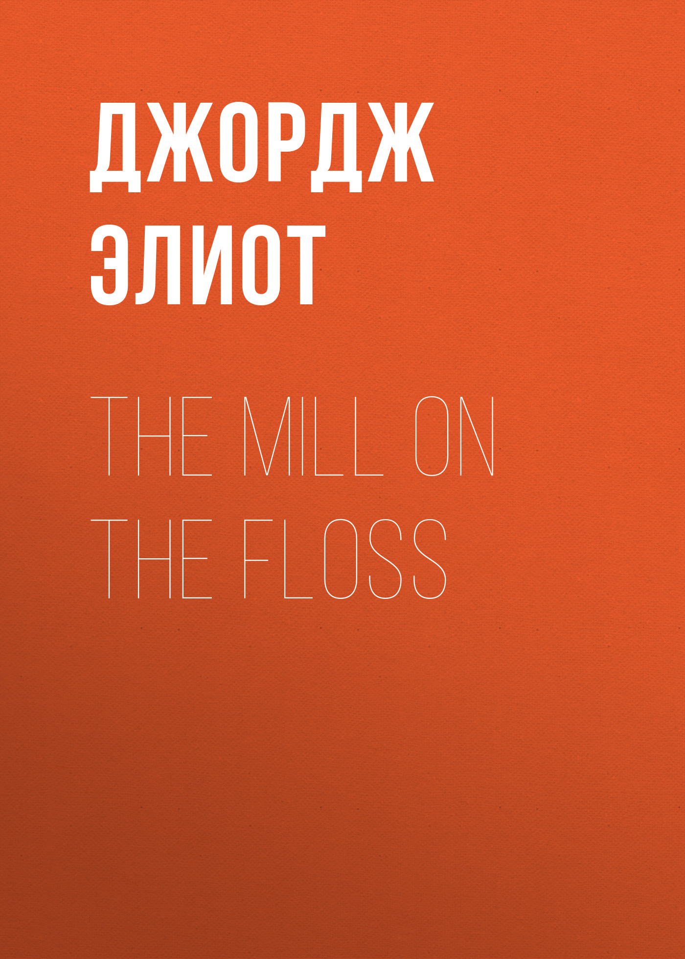 Джордж Элиот The Mill on the Floss джордж элиот silas marner