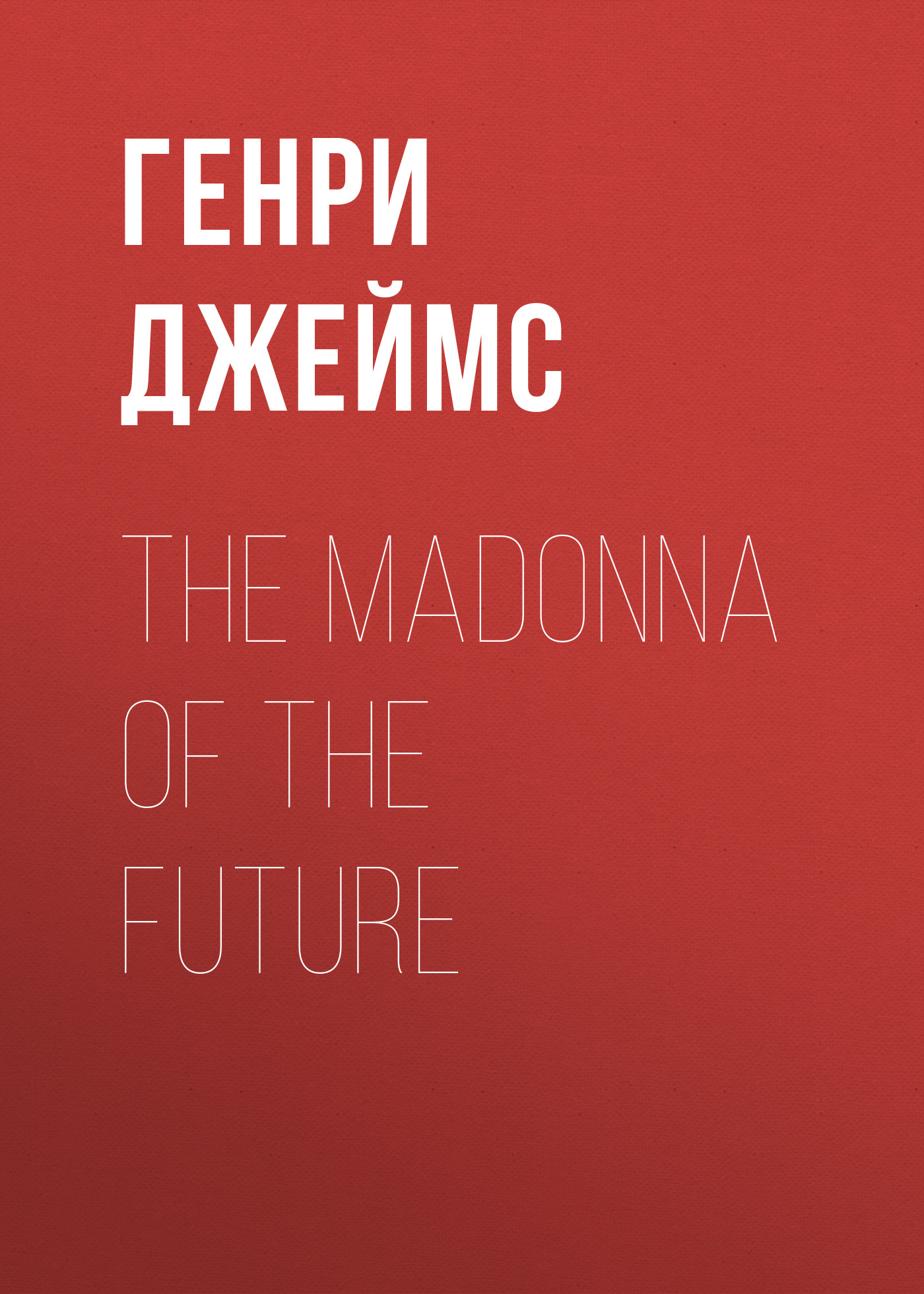 Генри Джеймс The Madonna of the Future генри джеймс the bostonians vol i
