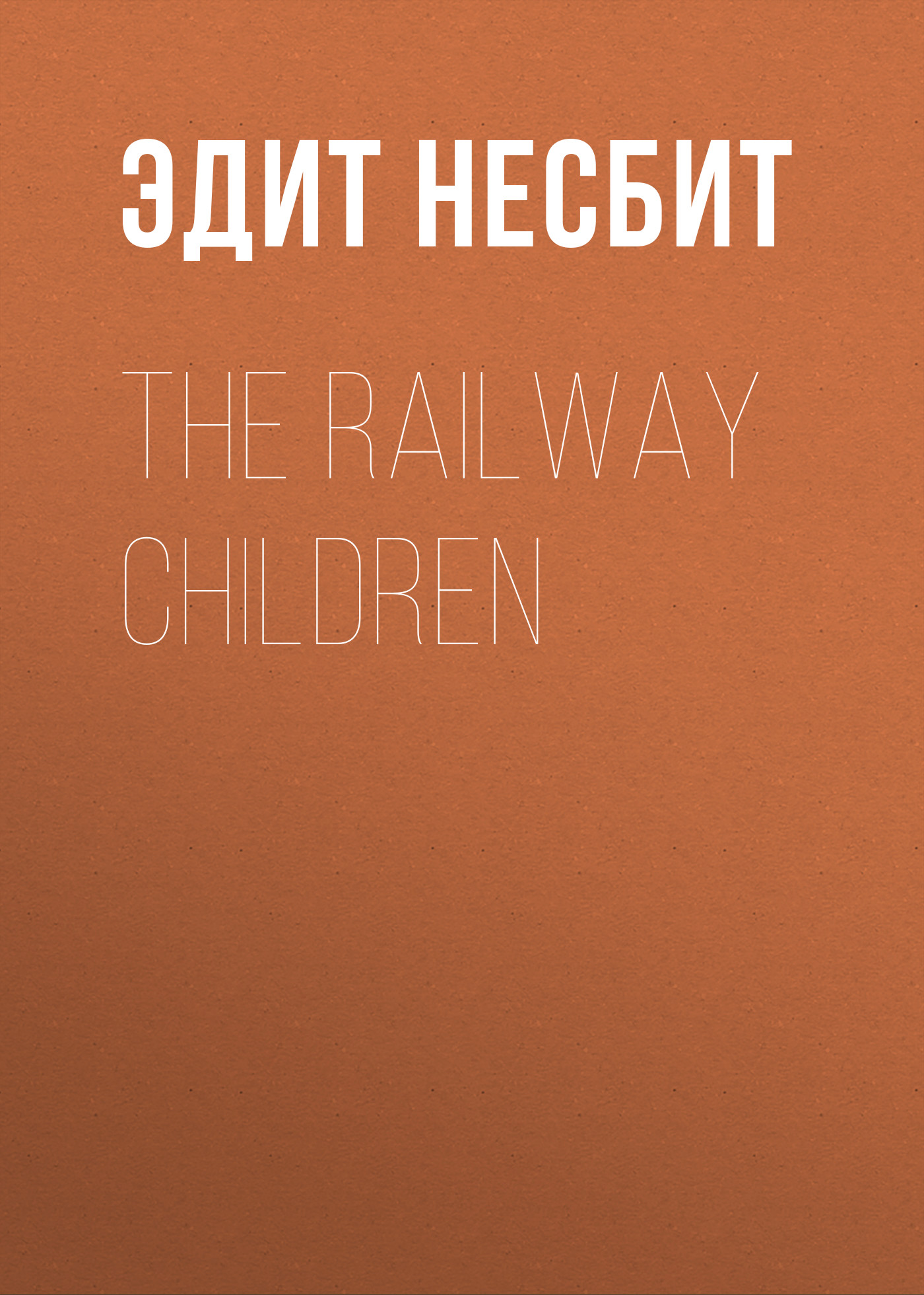 Эдит Несбит The Railway Children эдит несбит harding s luck